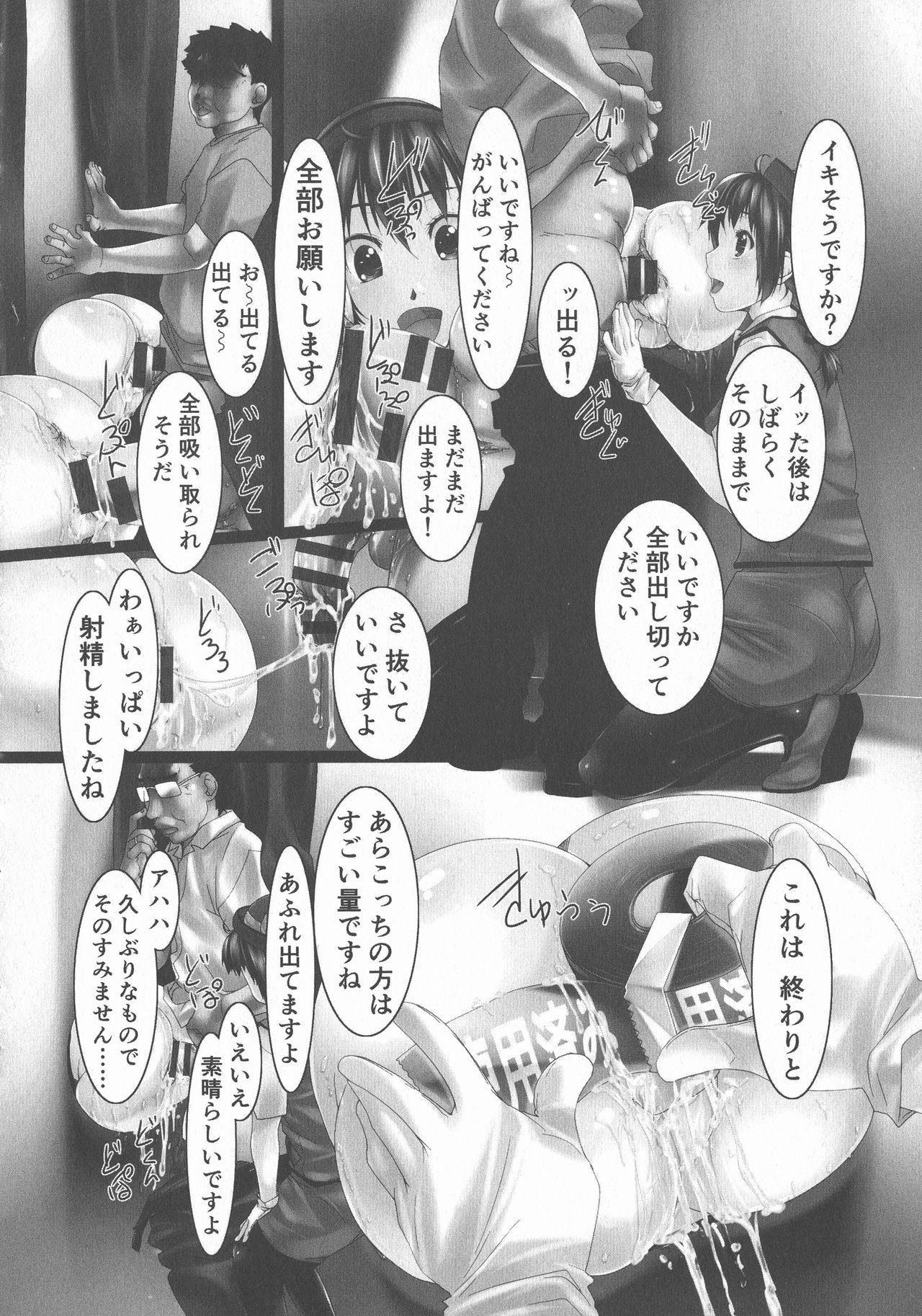 Jochiku no Utage 67