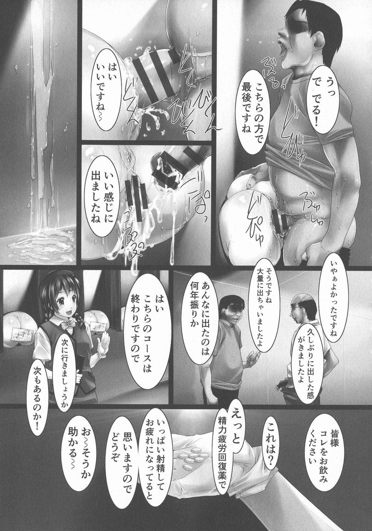 Jochiku no Utage 68