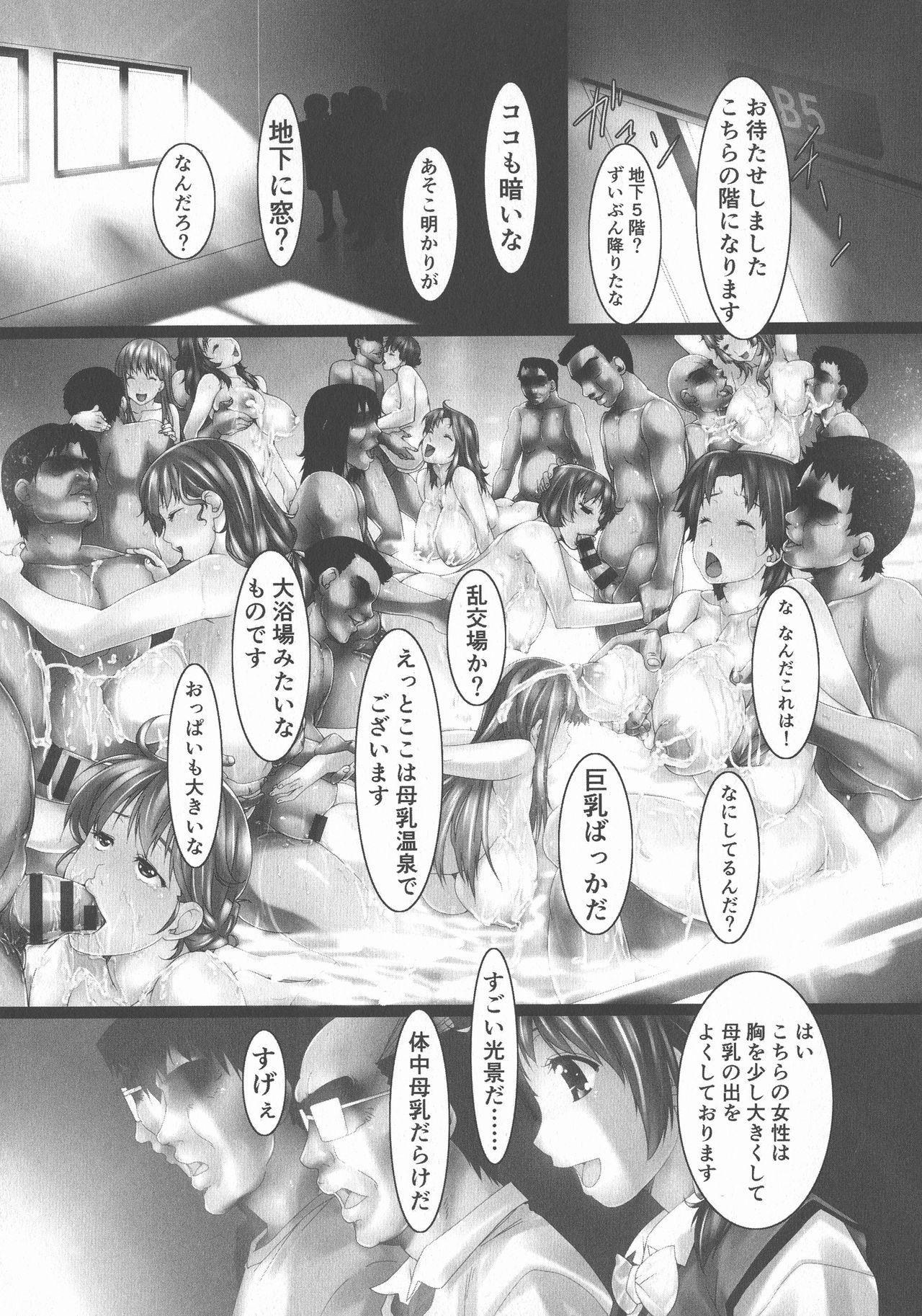 Jochiku no Utage 69