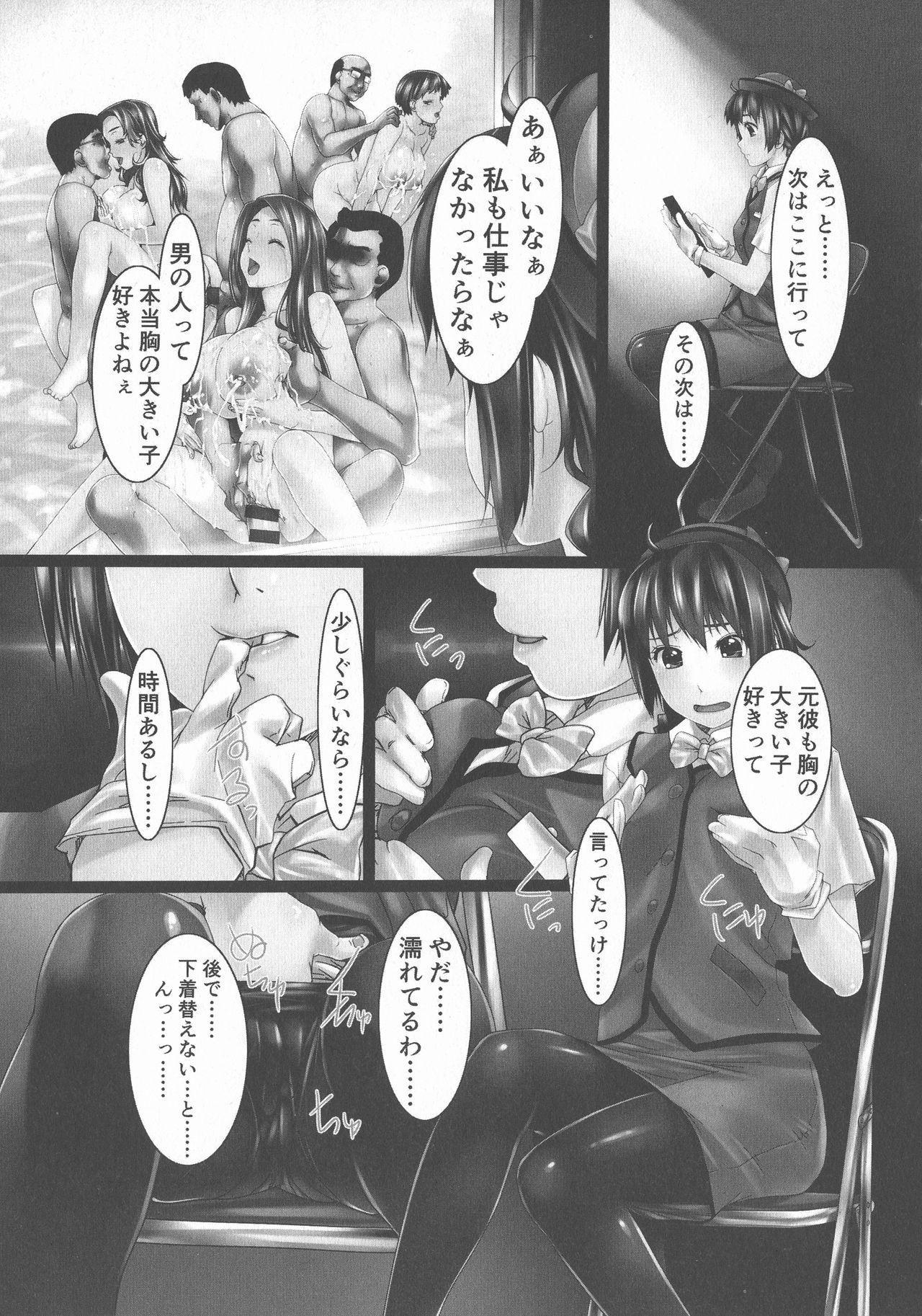 Jochiku no Utage 72