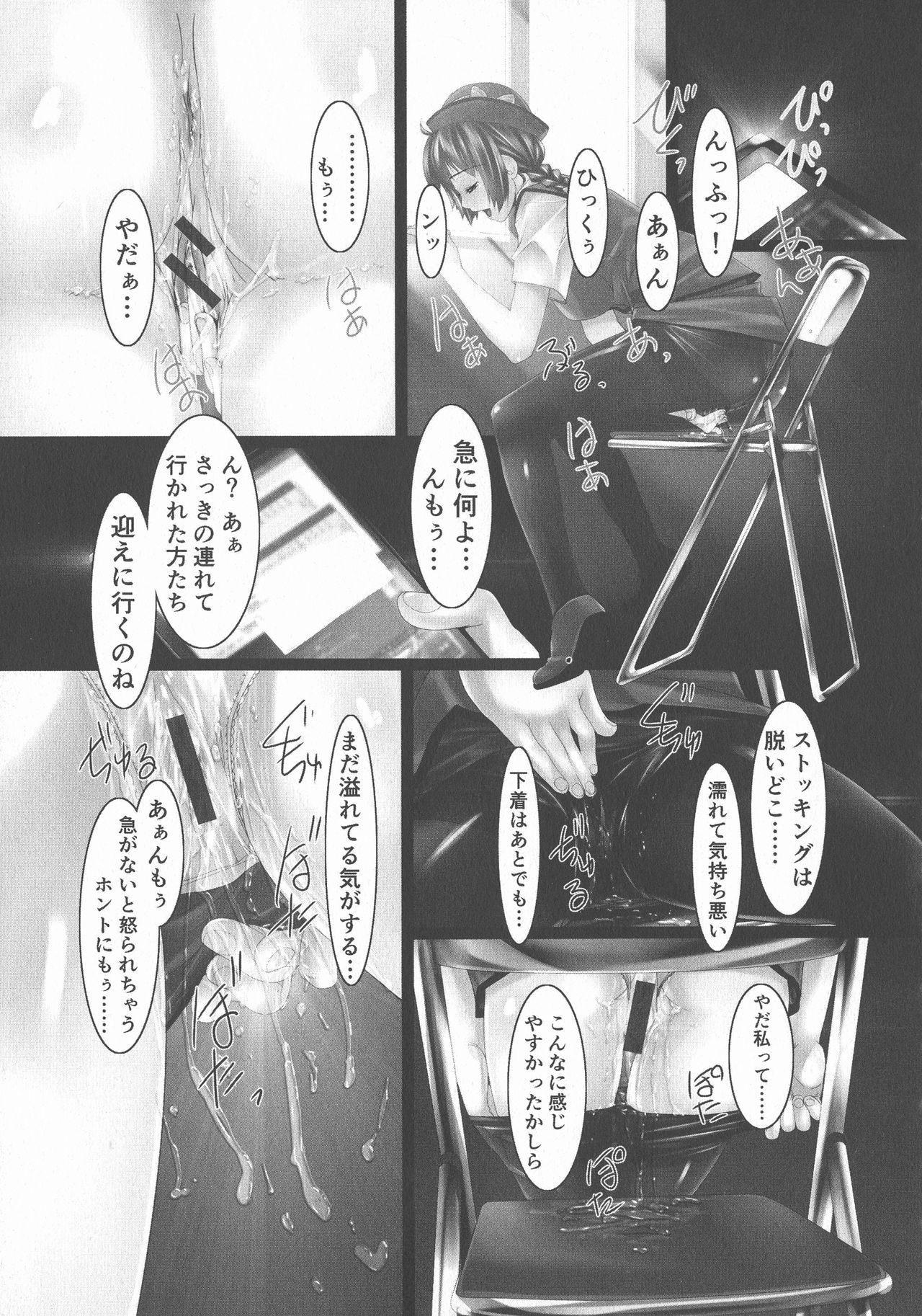 Jochiku no Utage 74