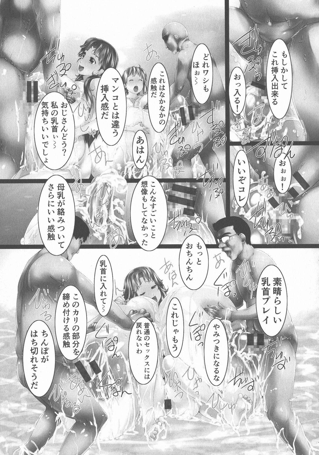 Jochiku no Utage 78