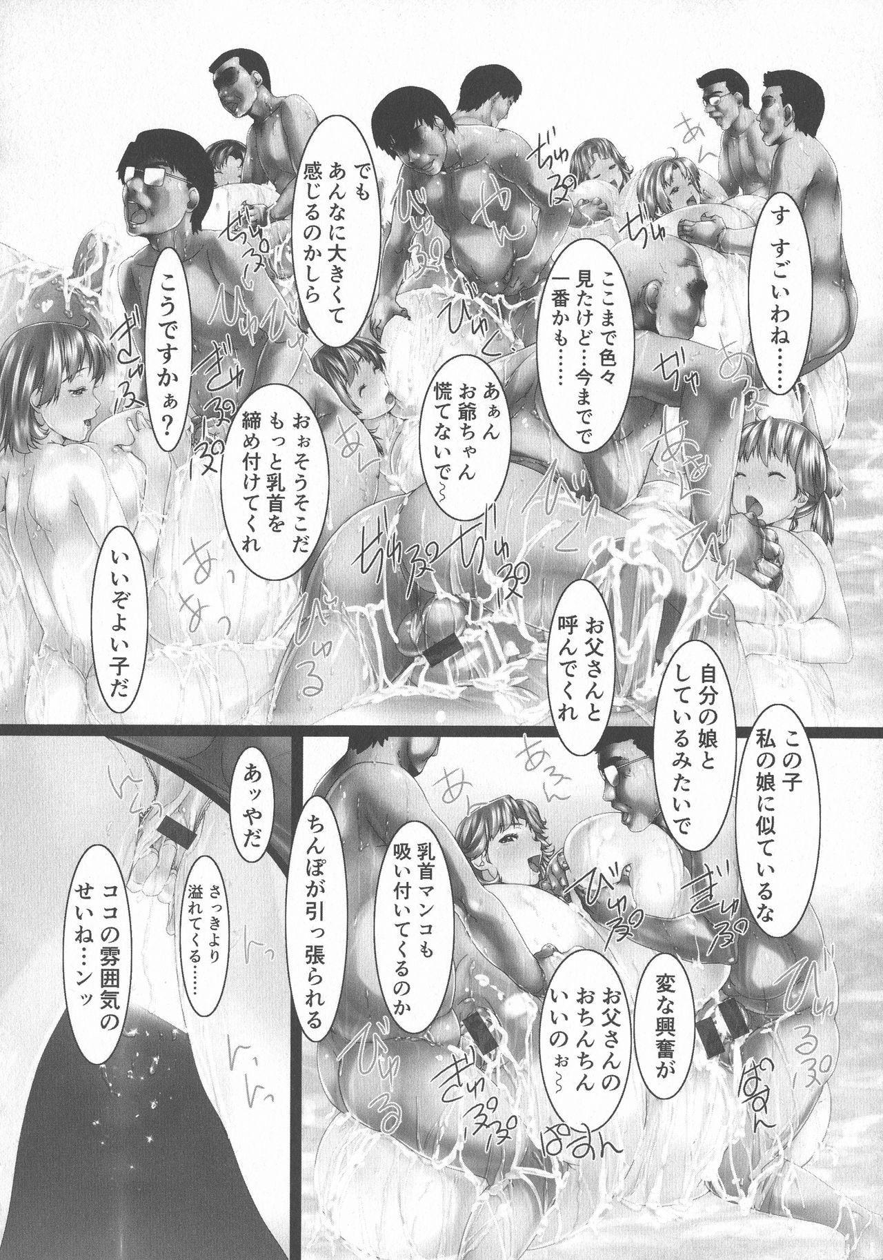 Jochiku no Utage 79