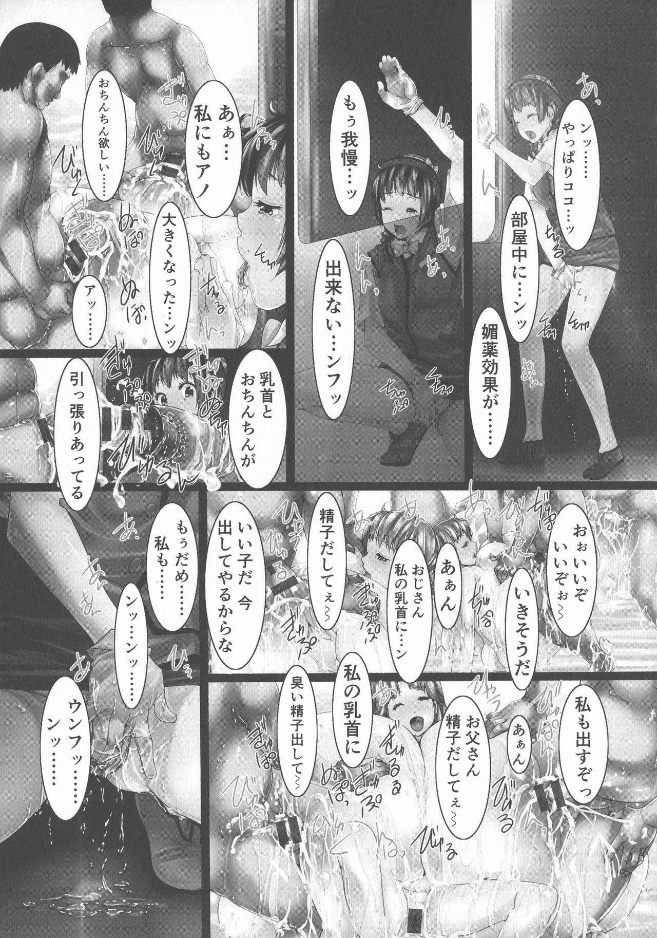 Jochiku no Utage 80