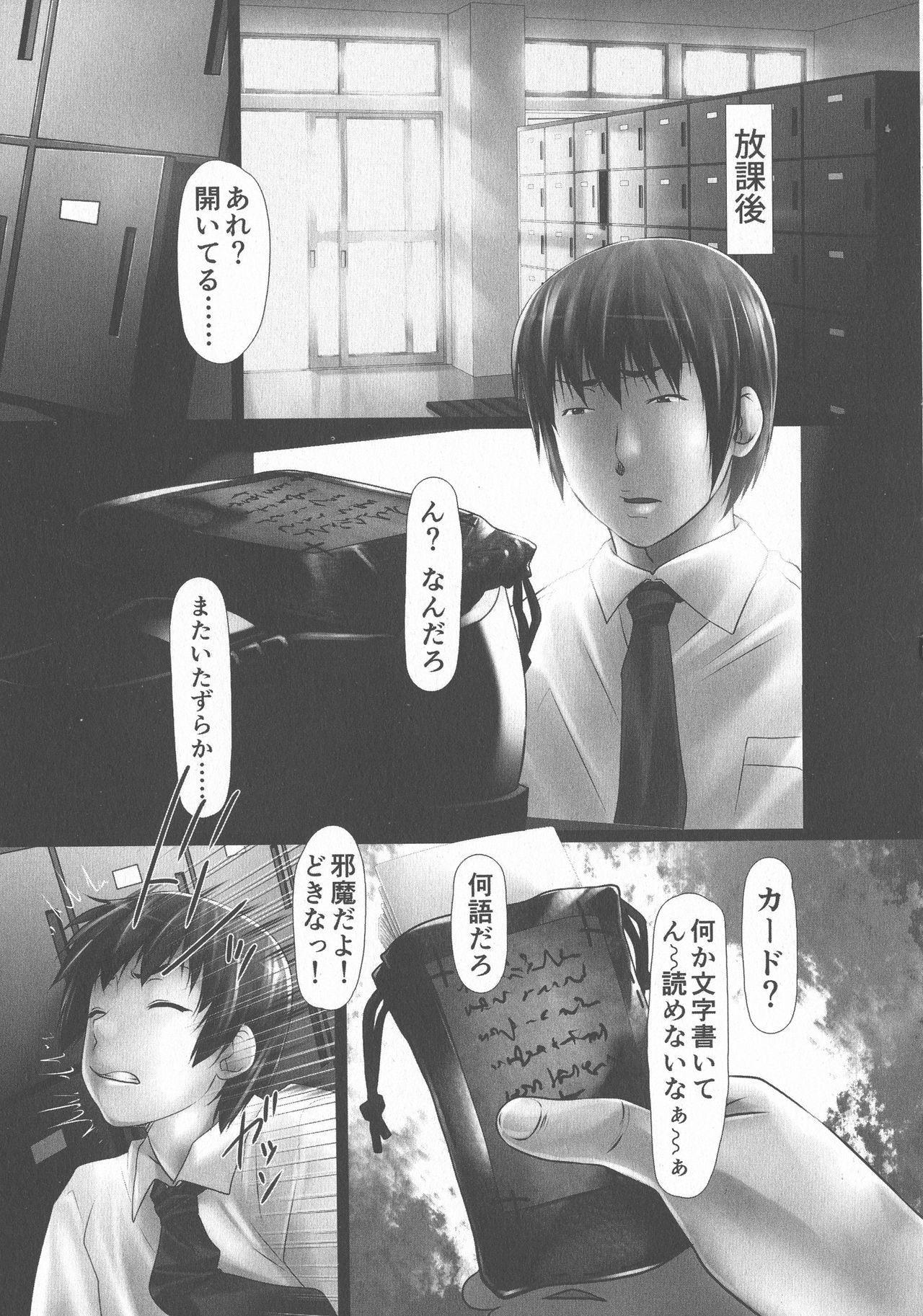 Jochiku no Utage 94