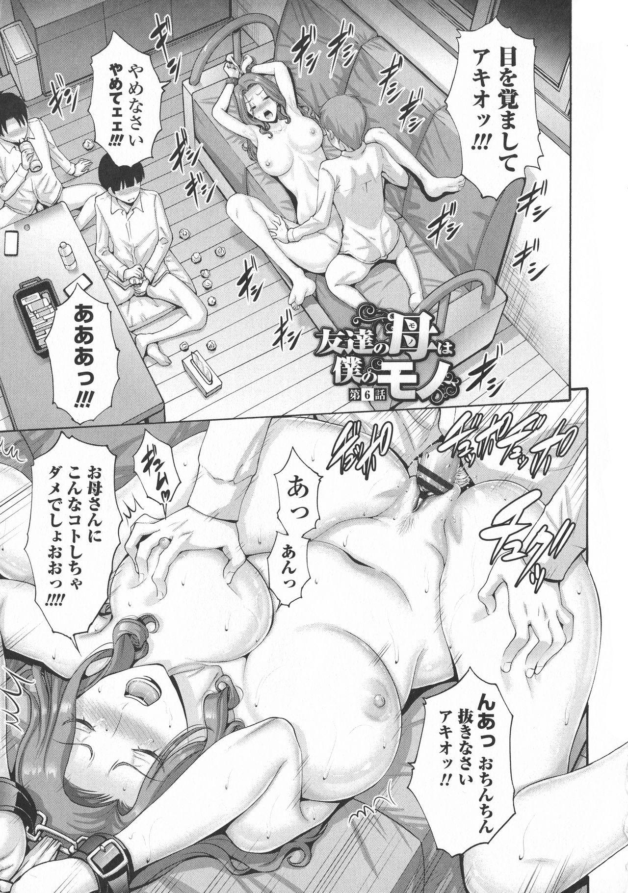 Tomodachi no Haha wa Boku no Mono - His Mother is My Love Hole 103