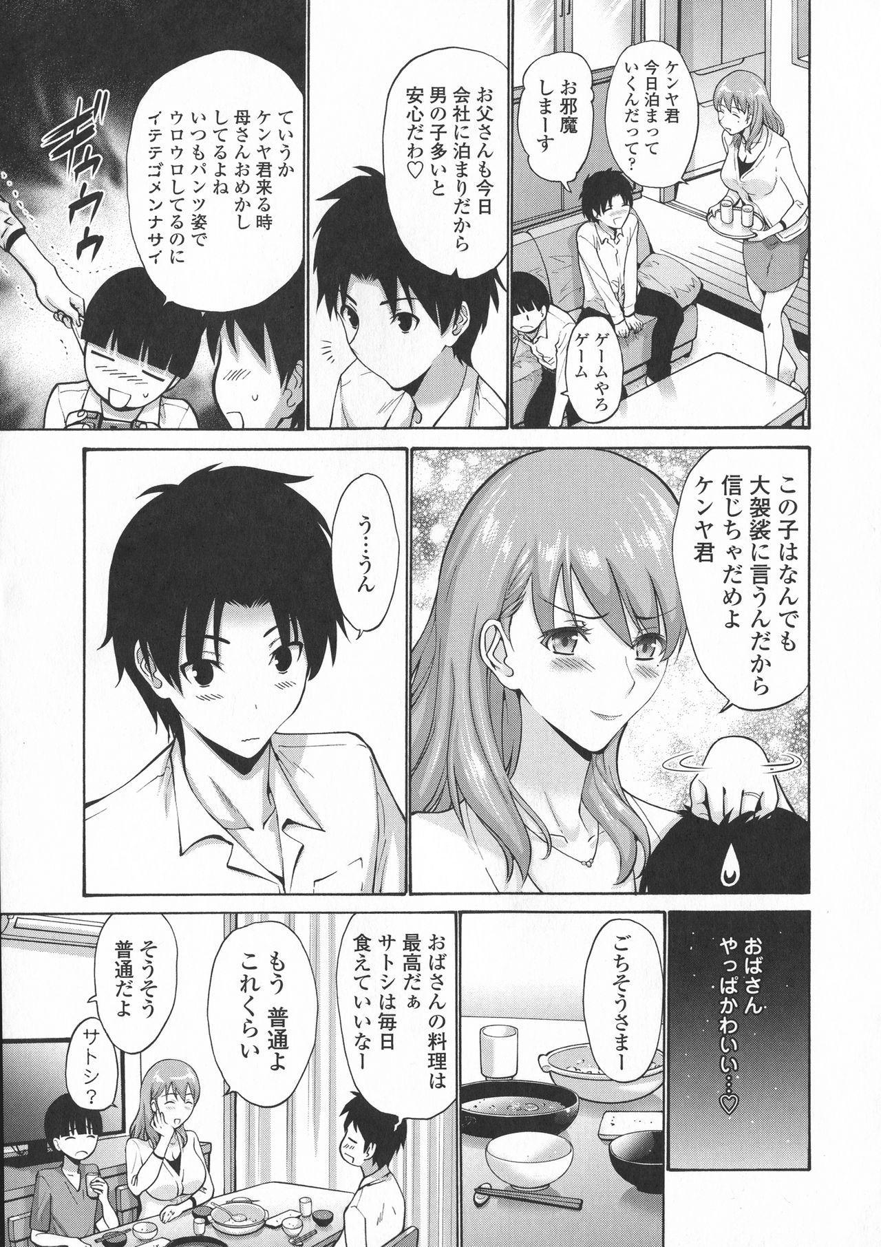 Tomodachi no Haha wa Boku no Mono - His Mother is My Love Hole 10