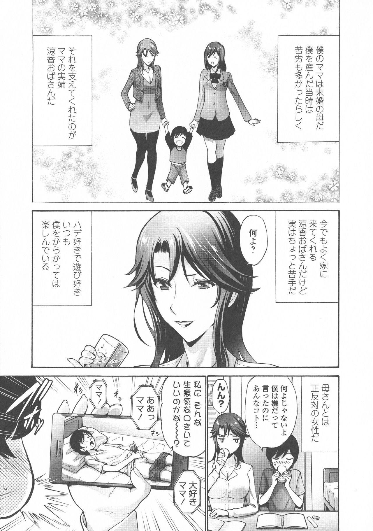 Tomodachi no Haha wa Boku no Mono - His Mother is My Love Hole 111