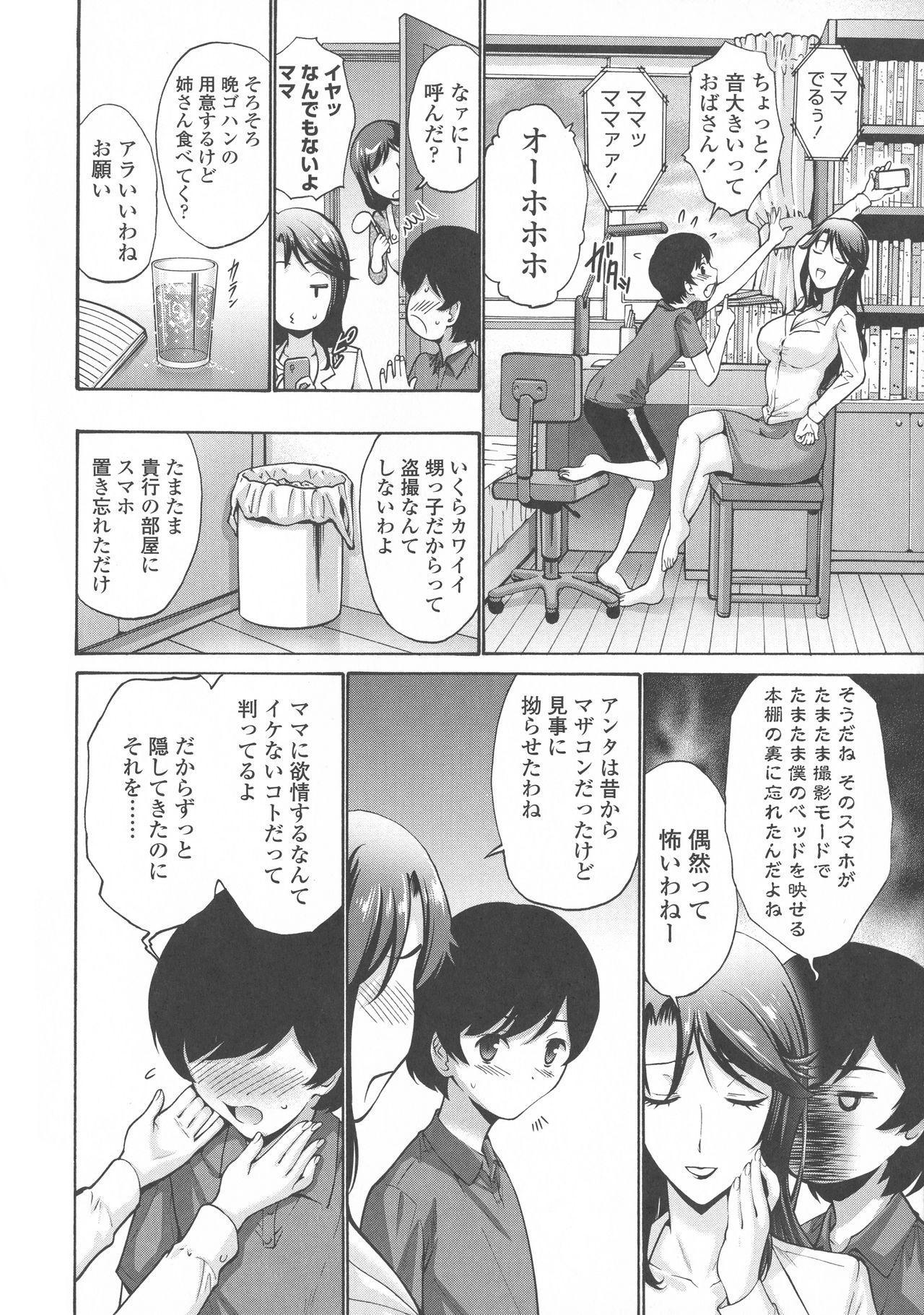 Tomodachi no Haha wa Boku no Mono - His Mother is My Love Hole 112