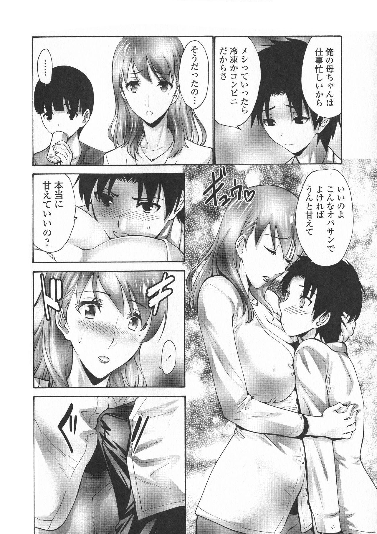 Tomodachi no Haha wa Boku no Mono - His Mother is My Love Hole 11