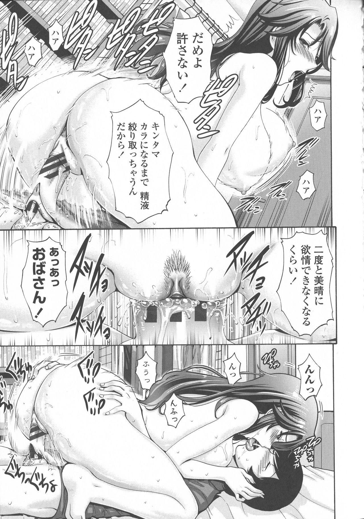 Tomodachi no Haha wa Boku no Mono - His Mother is My Love Hole 119