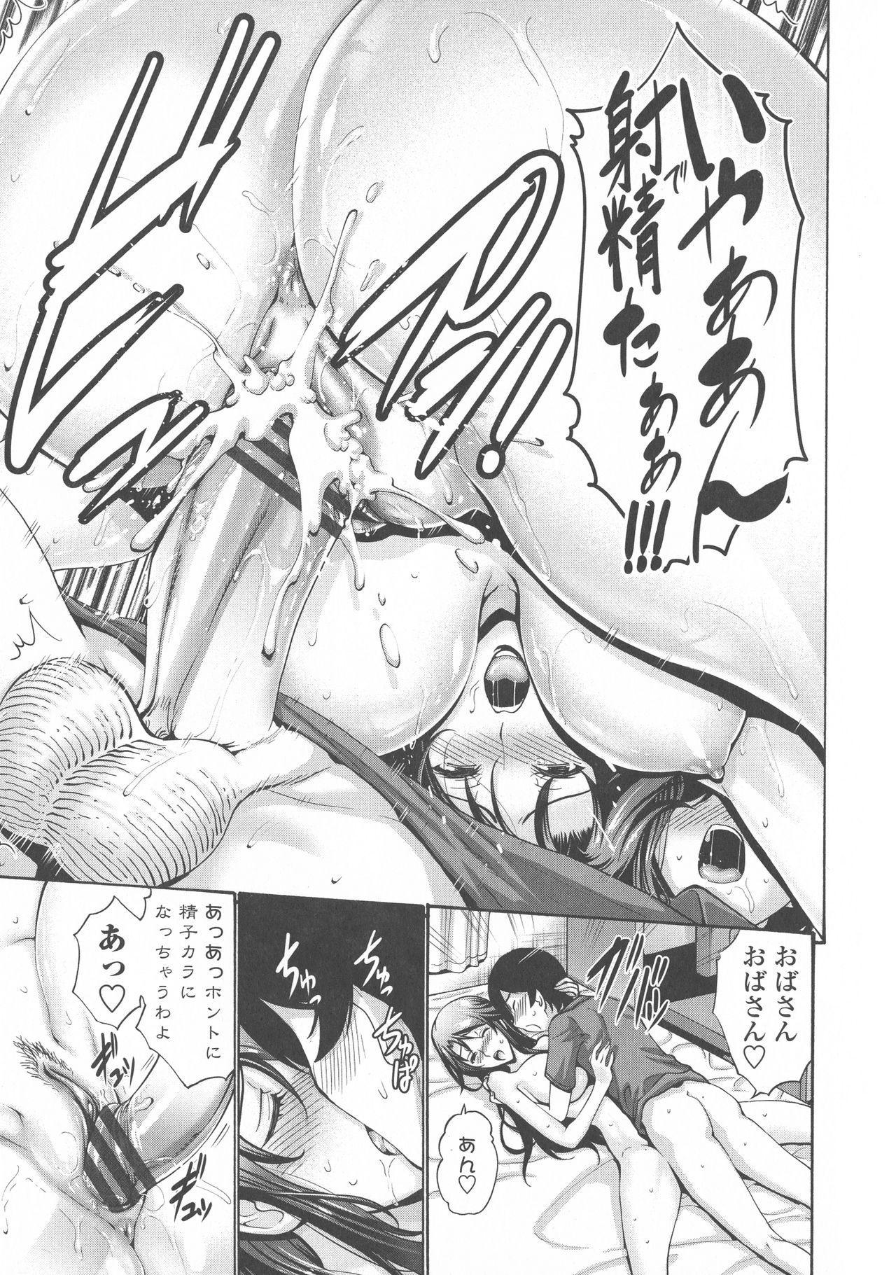 Tomodachi no Haha wa Boku no Mono - His Mother is My Love Hole 121