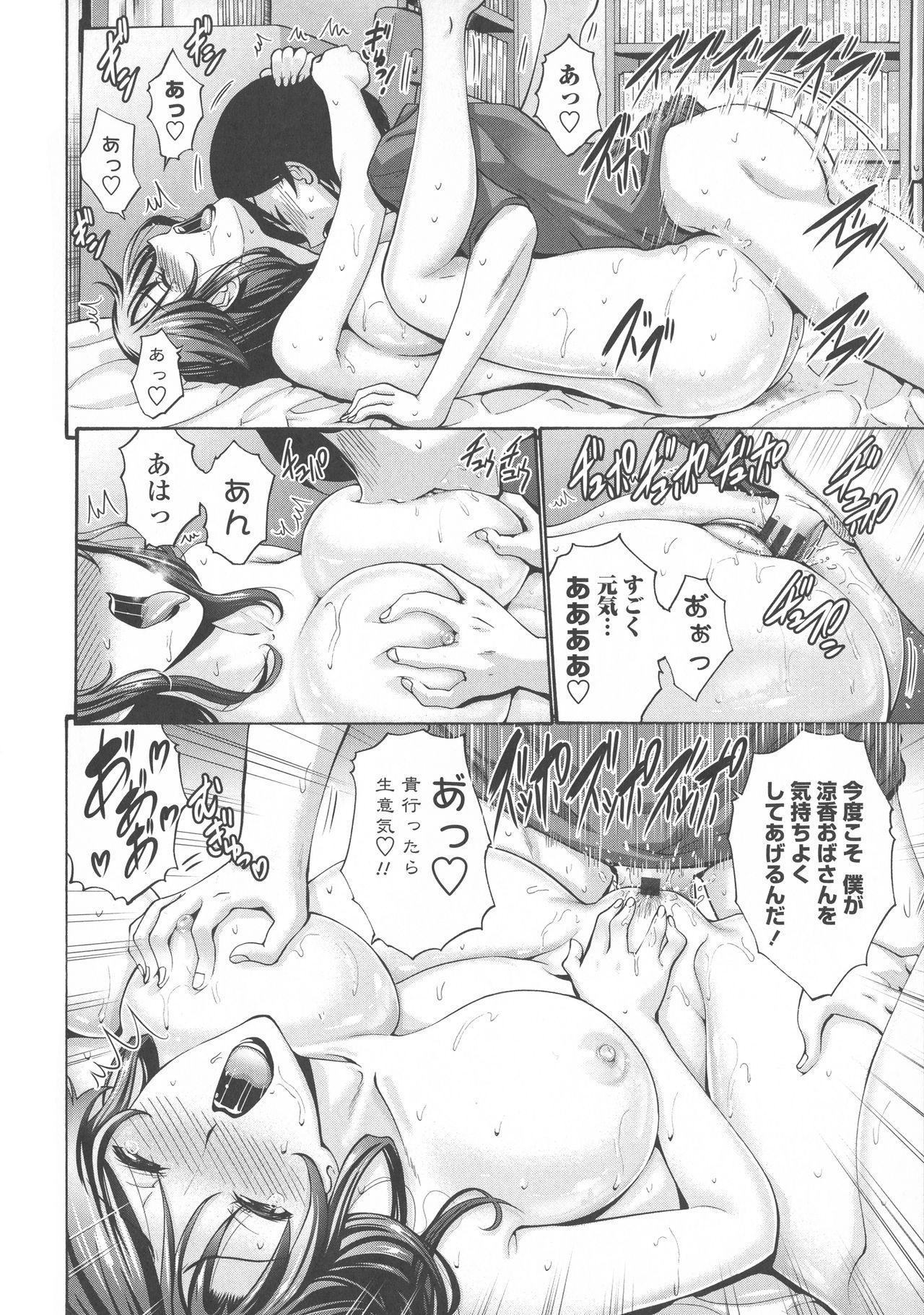 Tomodachi no Haha wa Boku no Mono - His Mother is My Love Hole 122