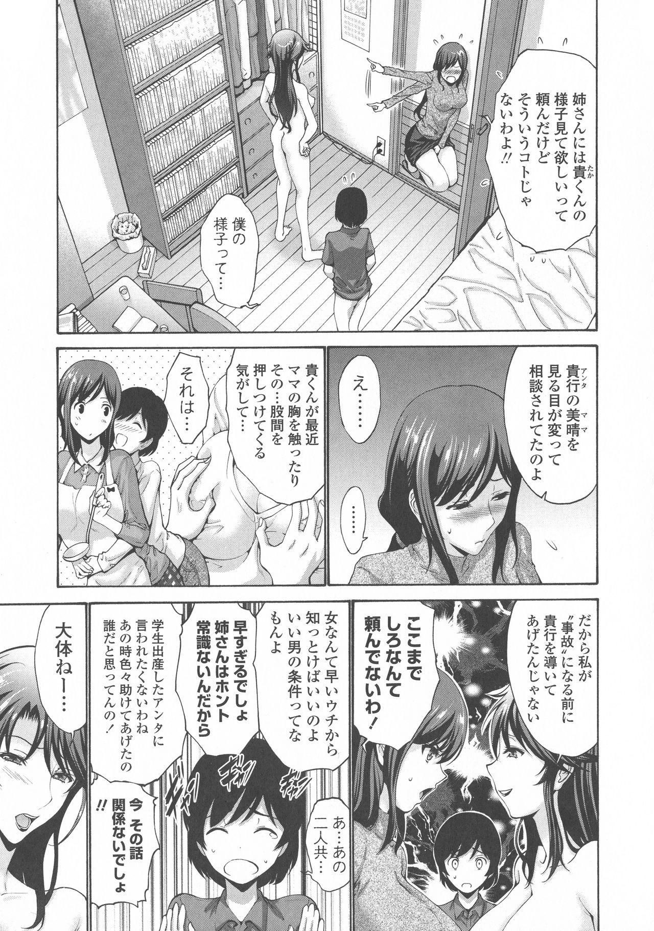 Tomodachi no Haha wa Boku no Mono - His Mother is My Love Hole 129