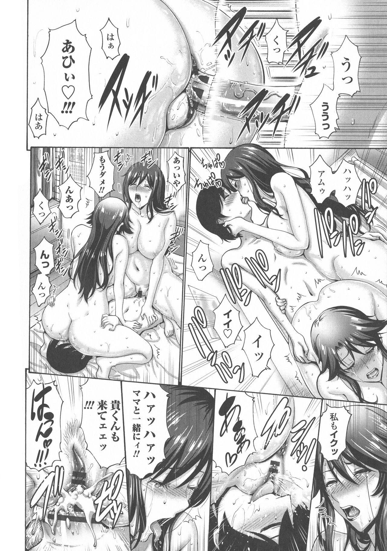 Tomodachi no Haha wa Boku no Mono - His Mother is My Love Hole 148