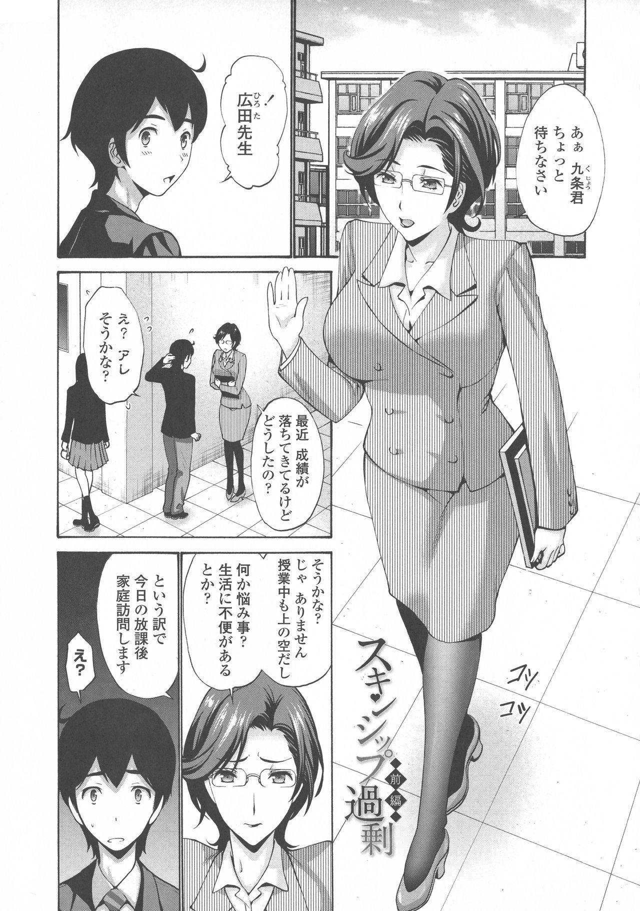 Tomodachi no Haha wa Boku no Mono - His Mother is My Love Hole 151