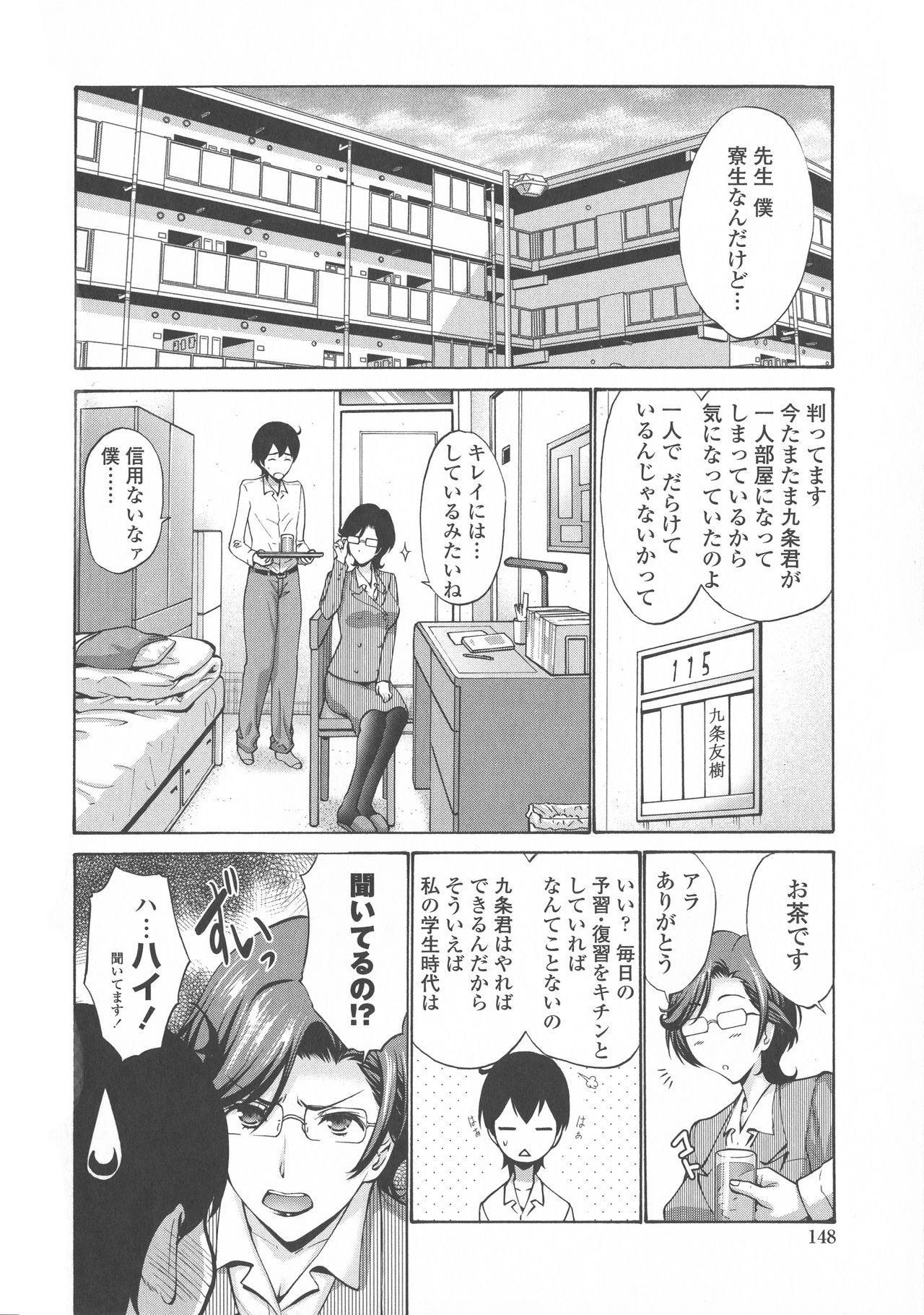 Tomodachi no Haha wa Boku no Mono - His Mother is My Love Hole 152