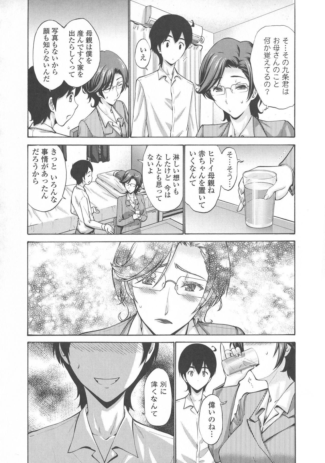 Tomodachi no Haha wa Boku no Mono - His Mother is My Love Hole 154