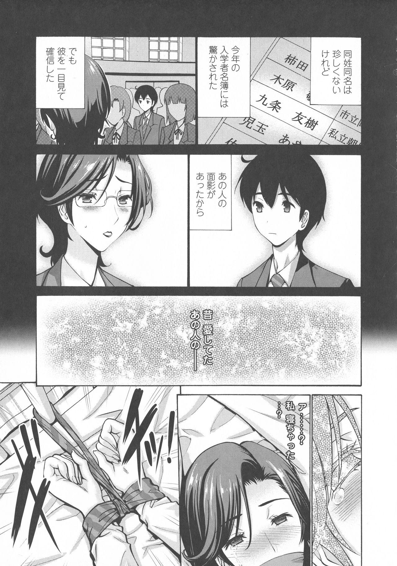 Tomodachi no Haha wa Boku no Mono - His Mother is My Love Hole 155