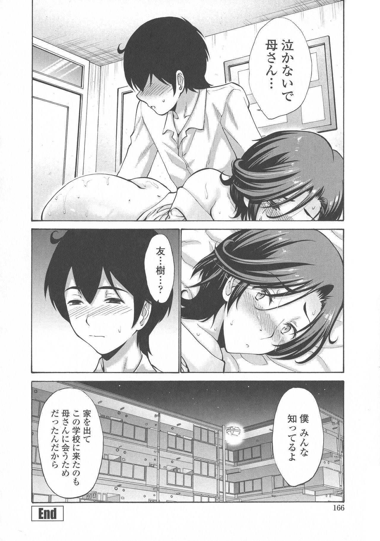 Tomodachi no Haha wa Boku no Mono - His Mother is My Love Hole 170