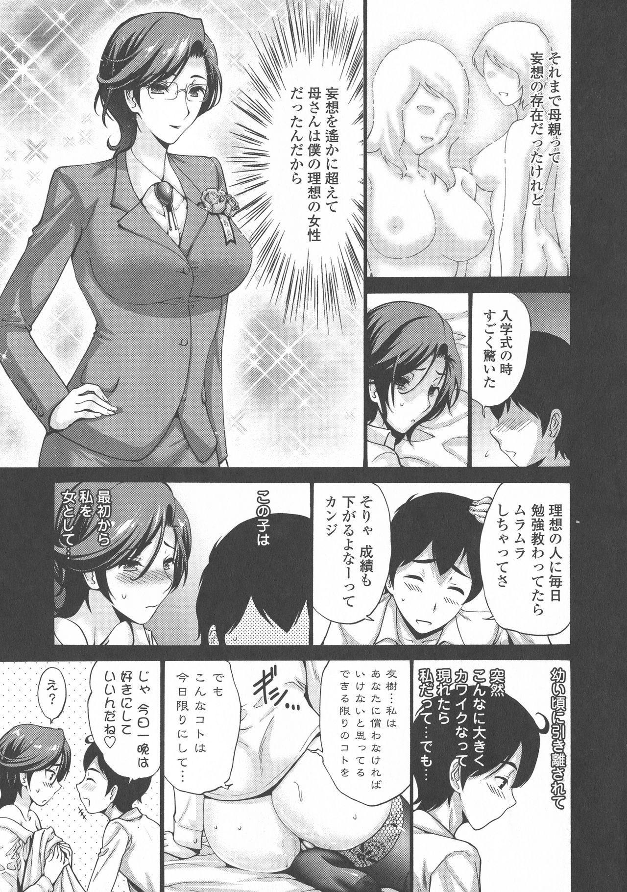 Tomodachi no Haha wa Boku no Mono - His Mother is My Love Hole 173