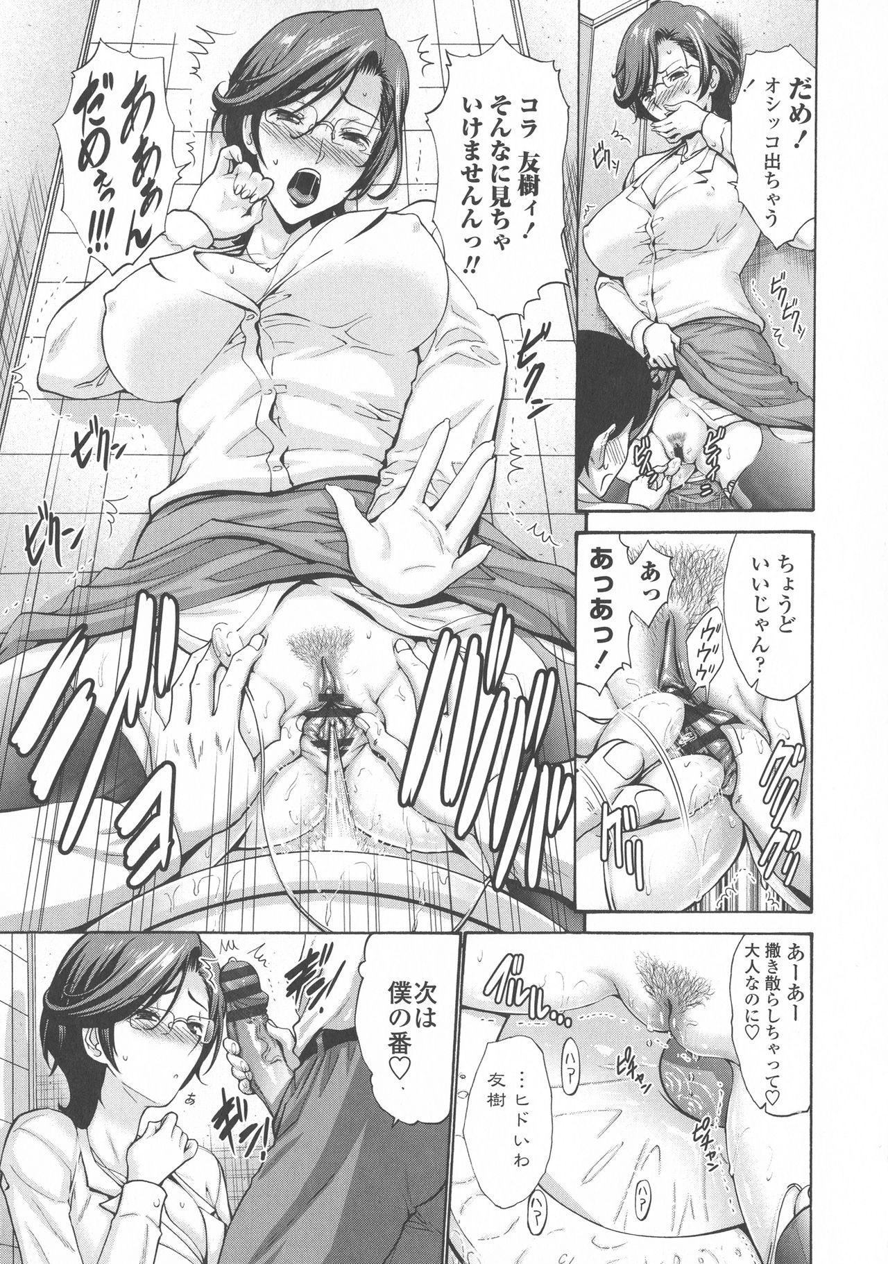 Tomodachi no Haha wa Boku no Mono - His Mother is My Love Hole 177