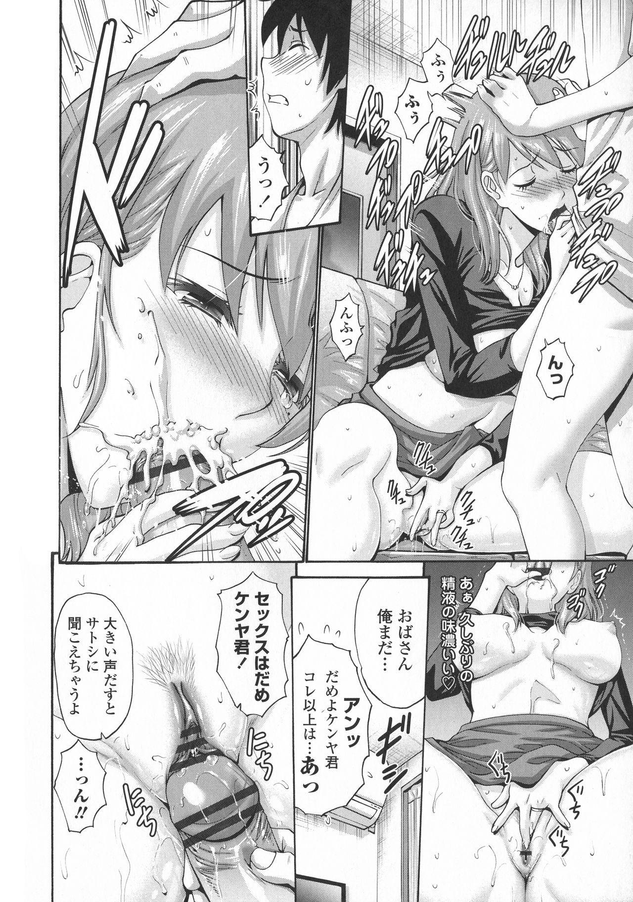 Tomodachi no Haha wa Boku no Mono - His Mother is My Love Hole 17