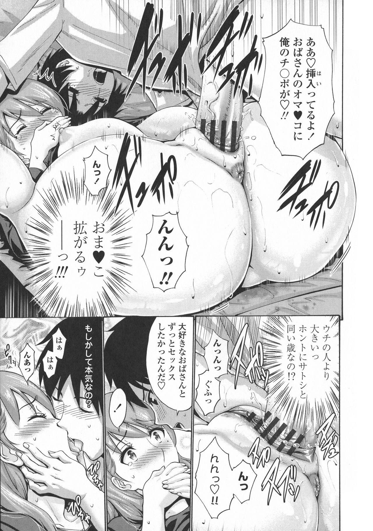 Tomodachi no Haha wa Boku no Mono - His Mother is My Love Hole 18