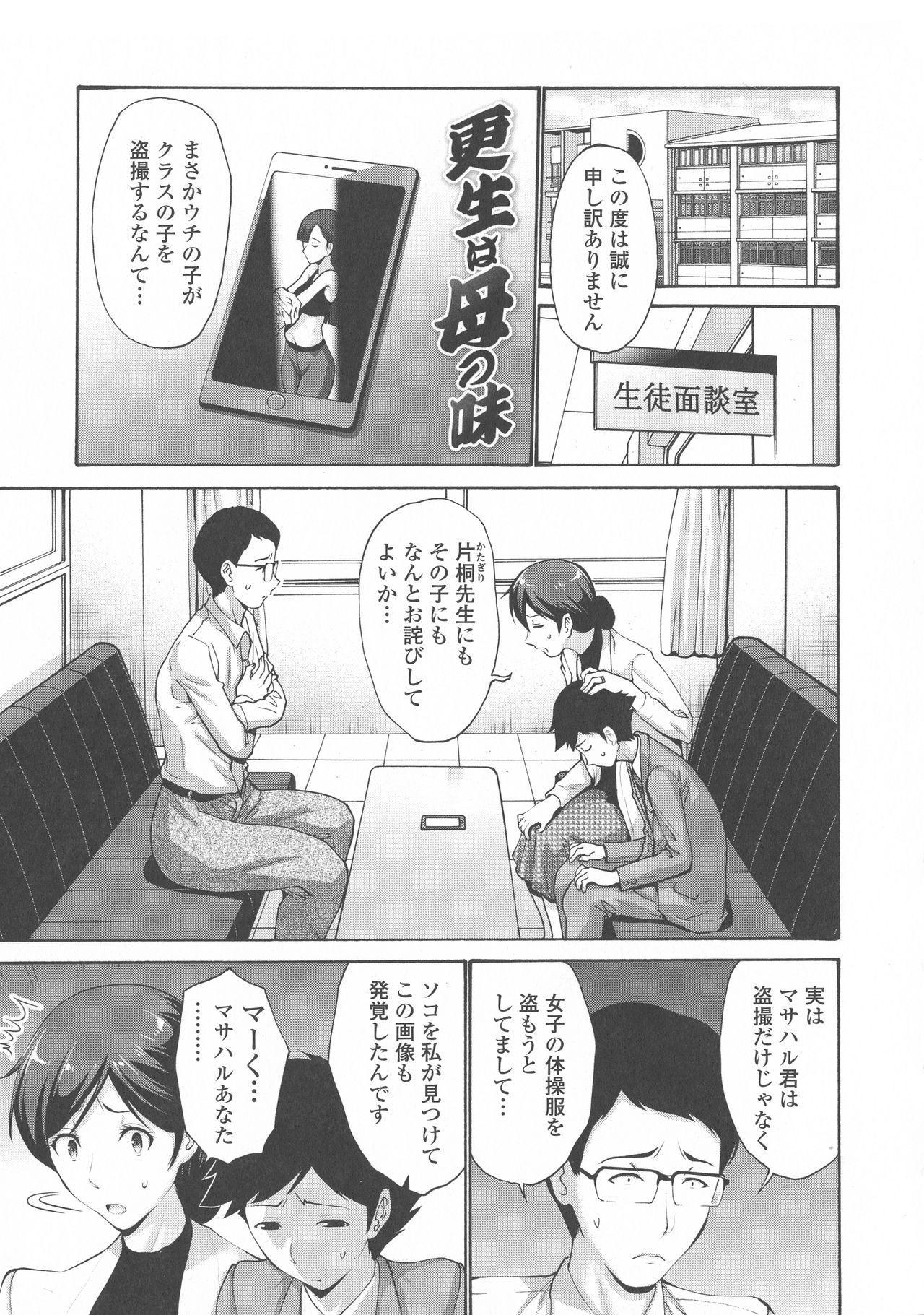 Tomodachi no Haha wa Boku no Mono - His Mother is My Love Hole 193