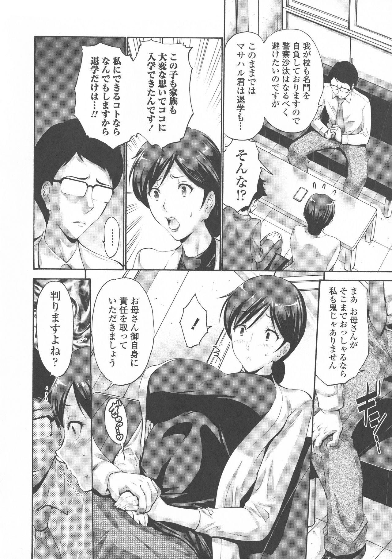 Tomodachi no Haha wa Boku no Mono - His Mother is My Love Hole 194