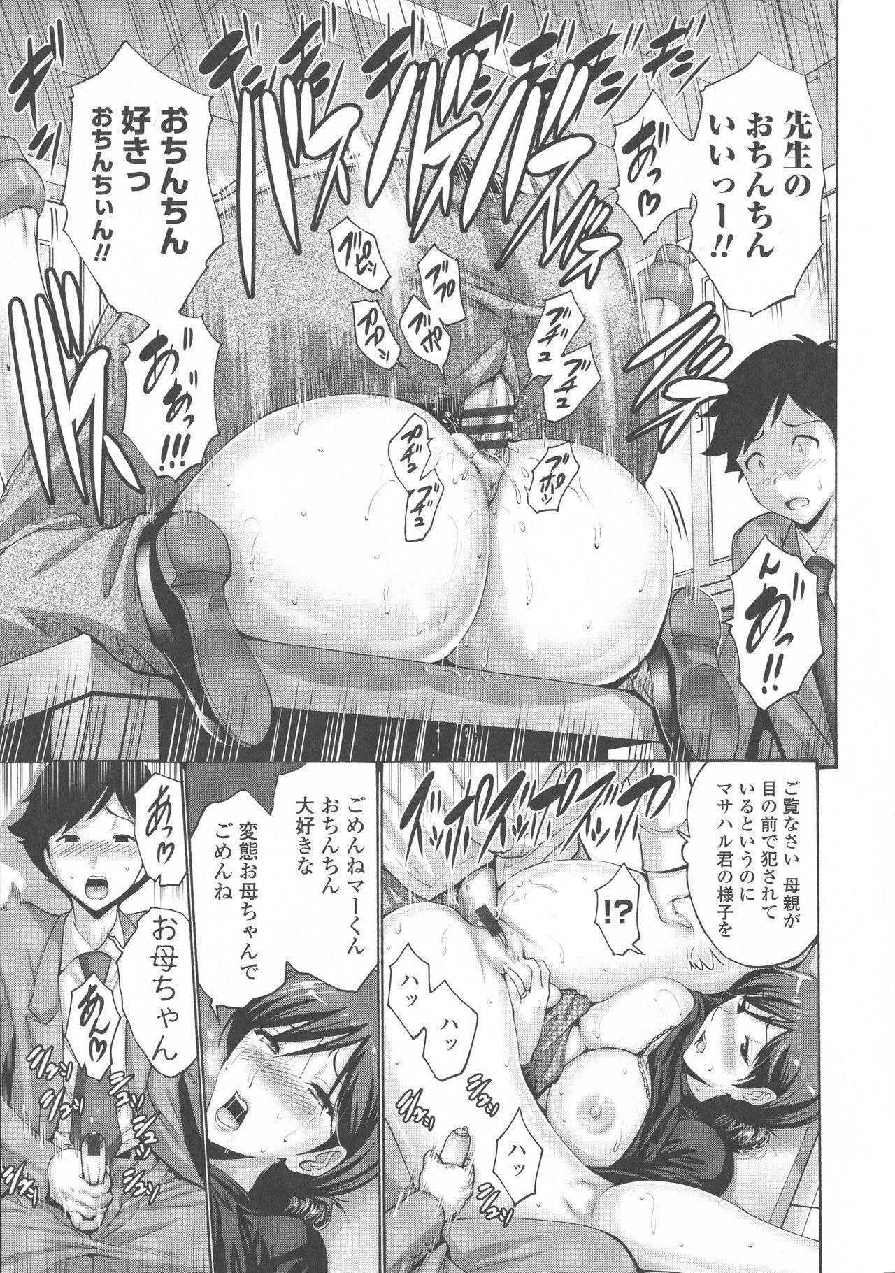 Tomodachi no Haha wa Boku no Mono - His Mother is My Love Hole 201