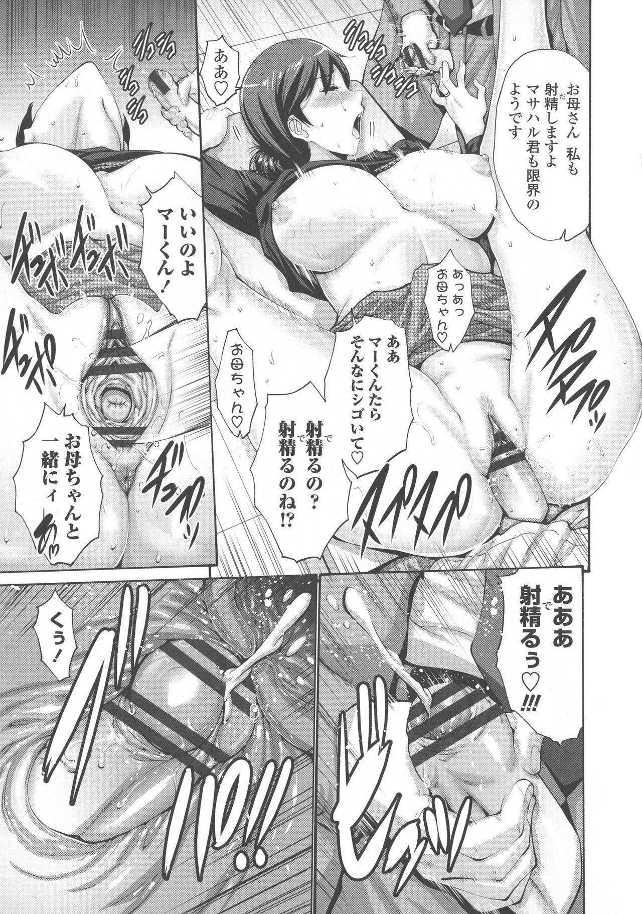 Tomodachi no Haha wa Boku no Mono - His Mother is My Love Hole 203