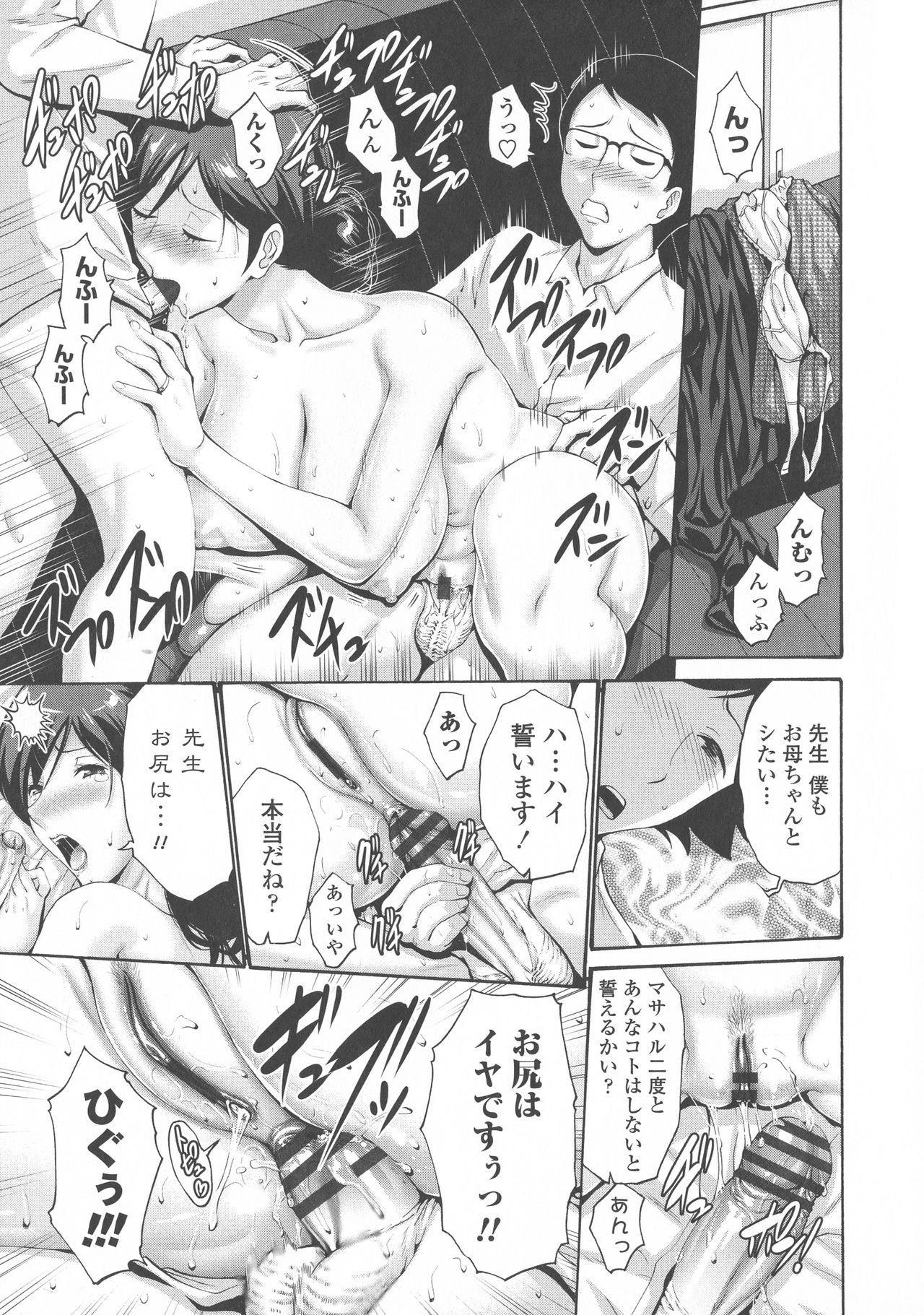 Tomodachi no Haha wa Boku no Mono - His Mother is My Love Hole 205