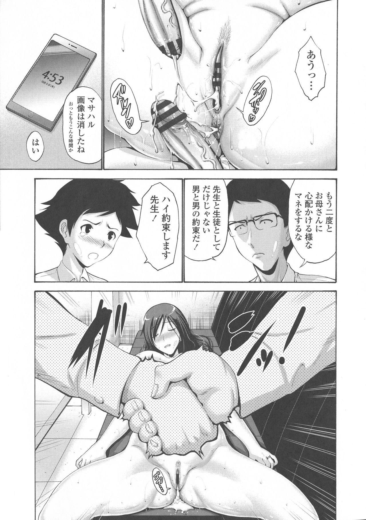 Tomodachi no Haha wa Boku no Mono - His Mother is My Love Hole 211