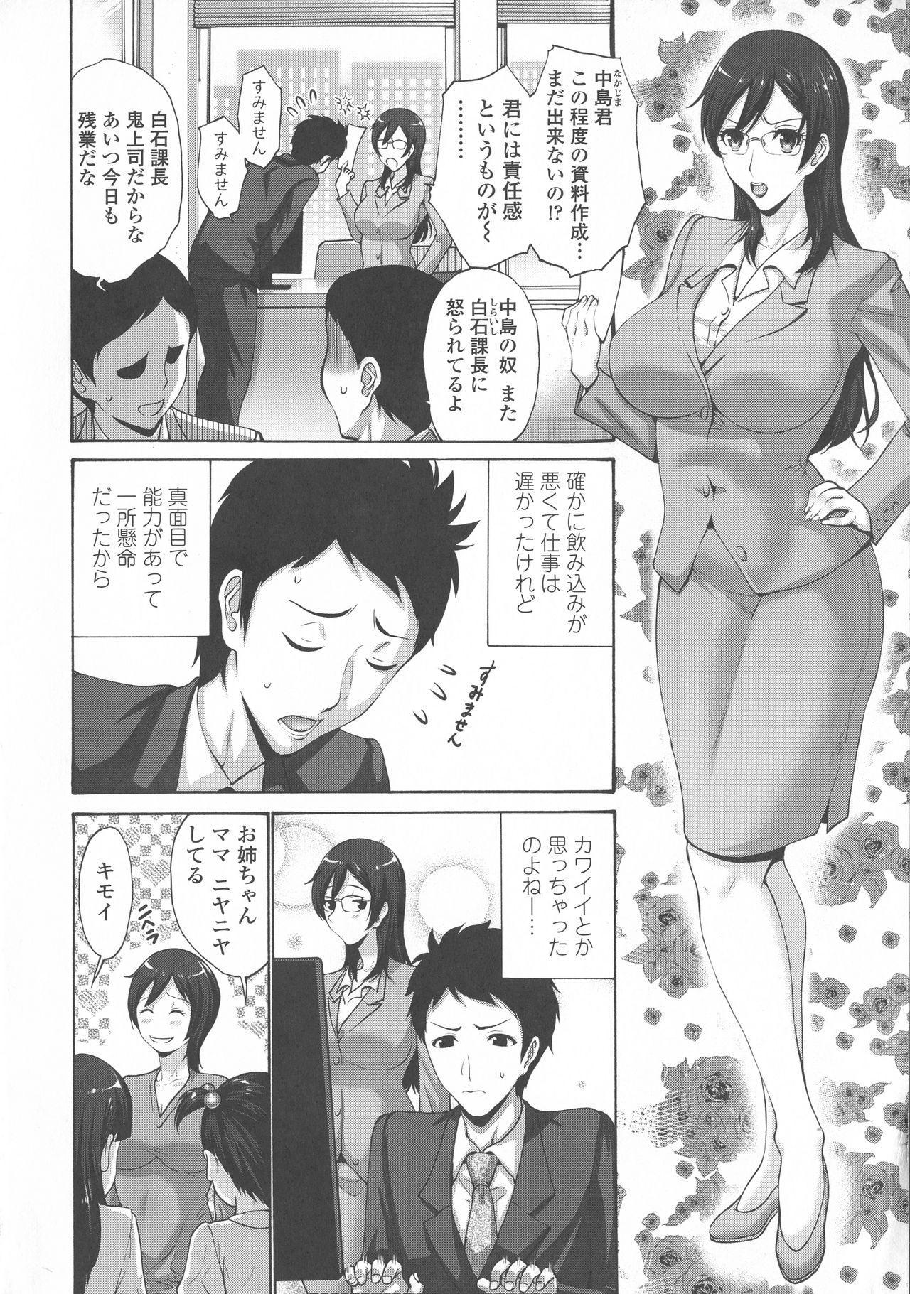 Tomodachi no Haha wa Boku no Mono - His Mother is My Love Hole 214