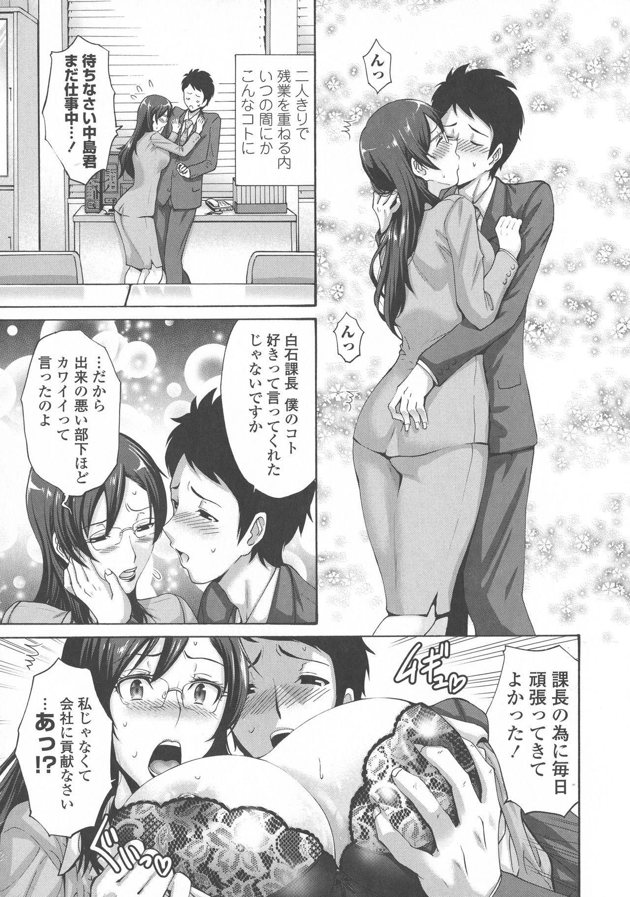 Tomodachi no Haha wa Boku no Mono - His Mother is My Love Hole 215