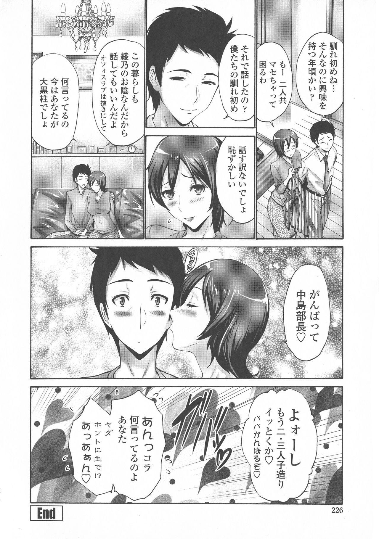 Tomodachi no Haha wa Boku no Mono - His Mother is My Love Hole 230