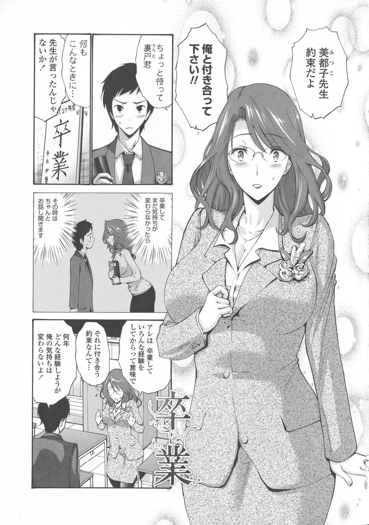 Tomodachi no Haha wa Boku no Mono - His Mother is My Love Hole 231