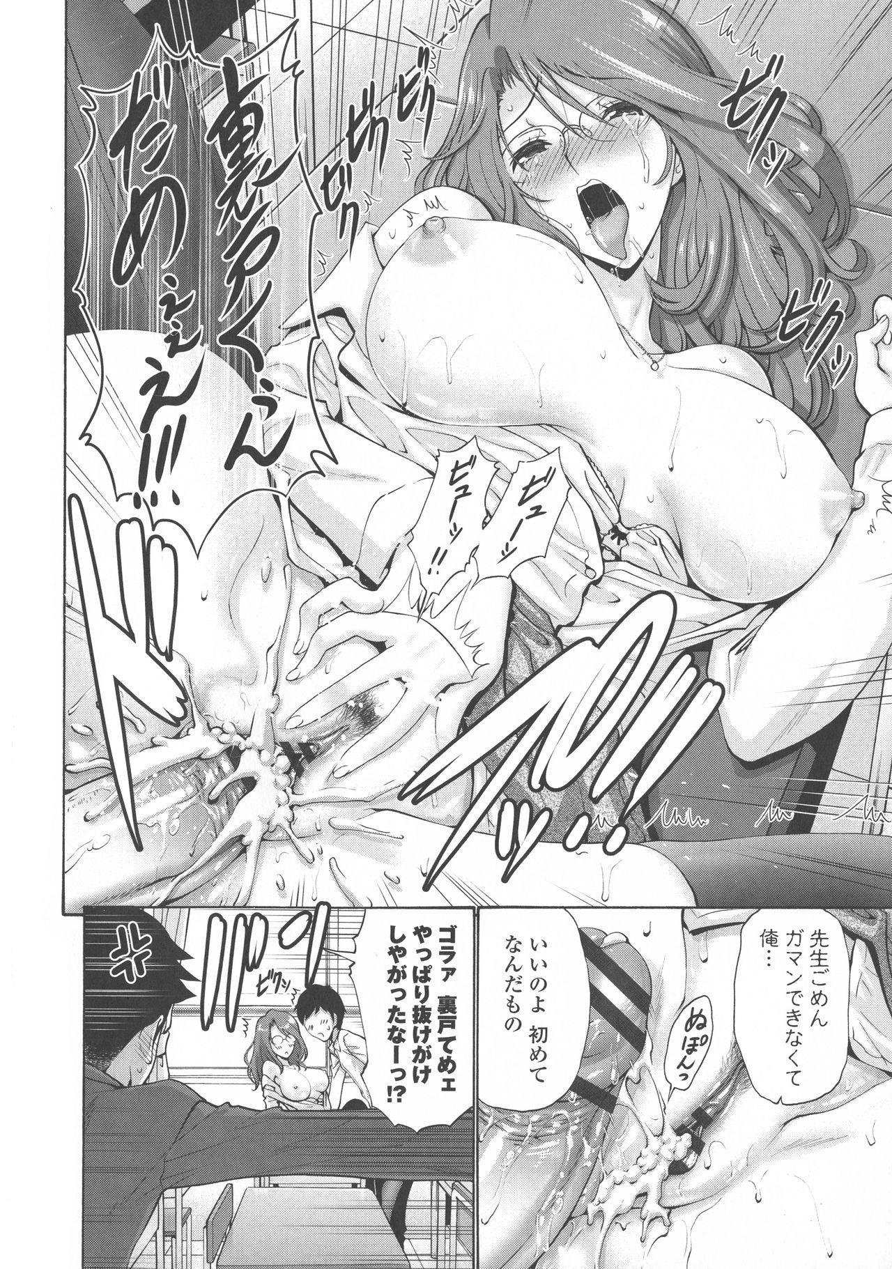 Tomodachi no Haha wa Boku no Mono - His Mother is My Love Hole 242