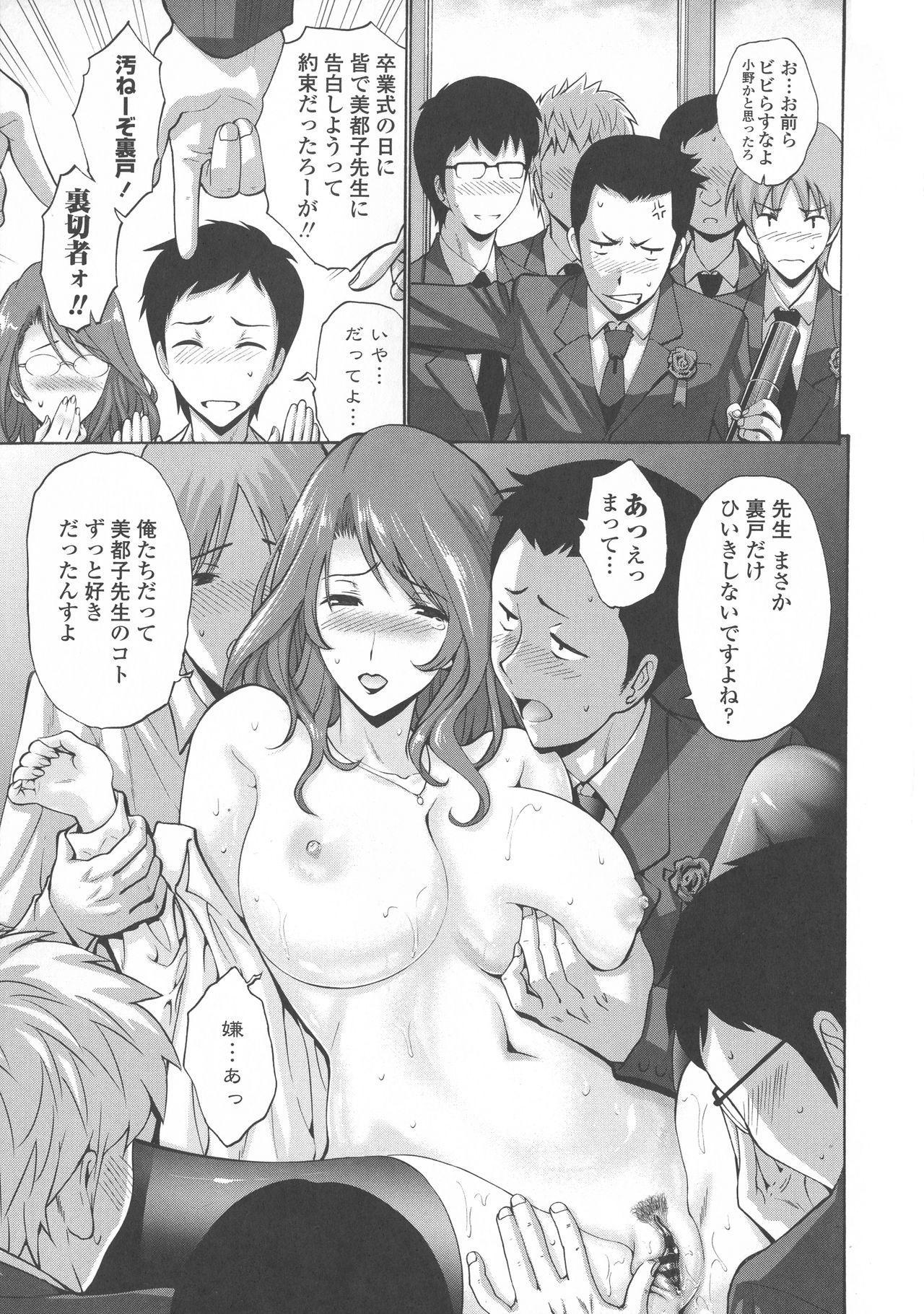 Tomodachi no Haha wa Boku no Mono - His Mother is My Love Hole 243