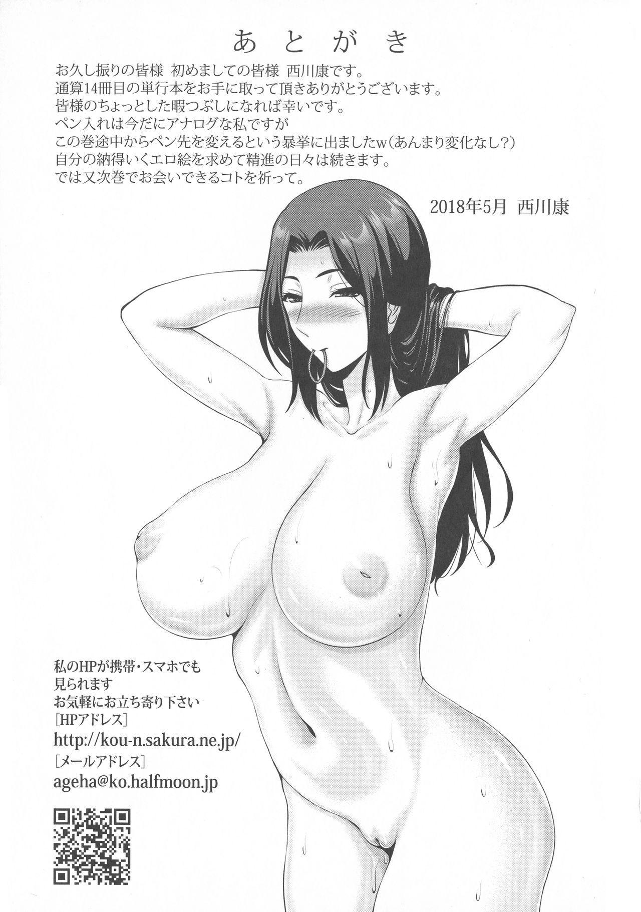 Tomodachi no Haha wa Boku no Mono - His Mother is My Love Hole 253