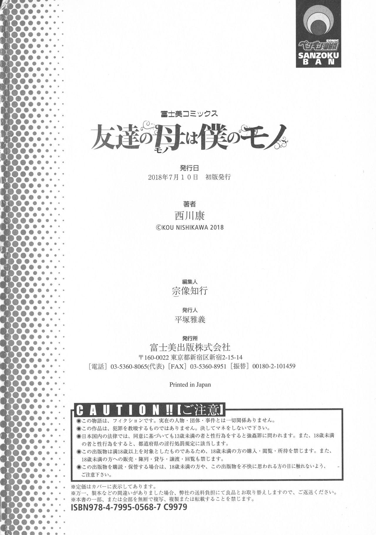 Tomodachi no Haha wa Boku no Mono - His Mother is My Love Hole 254