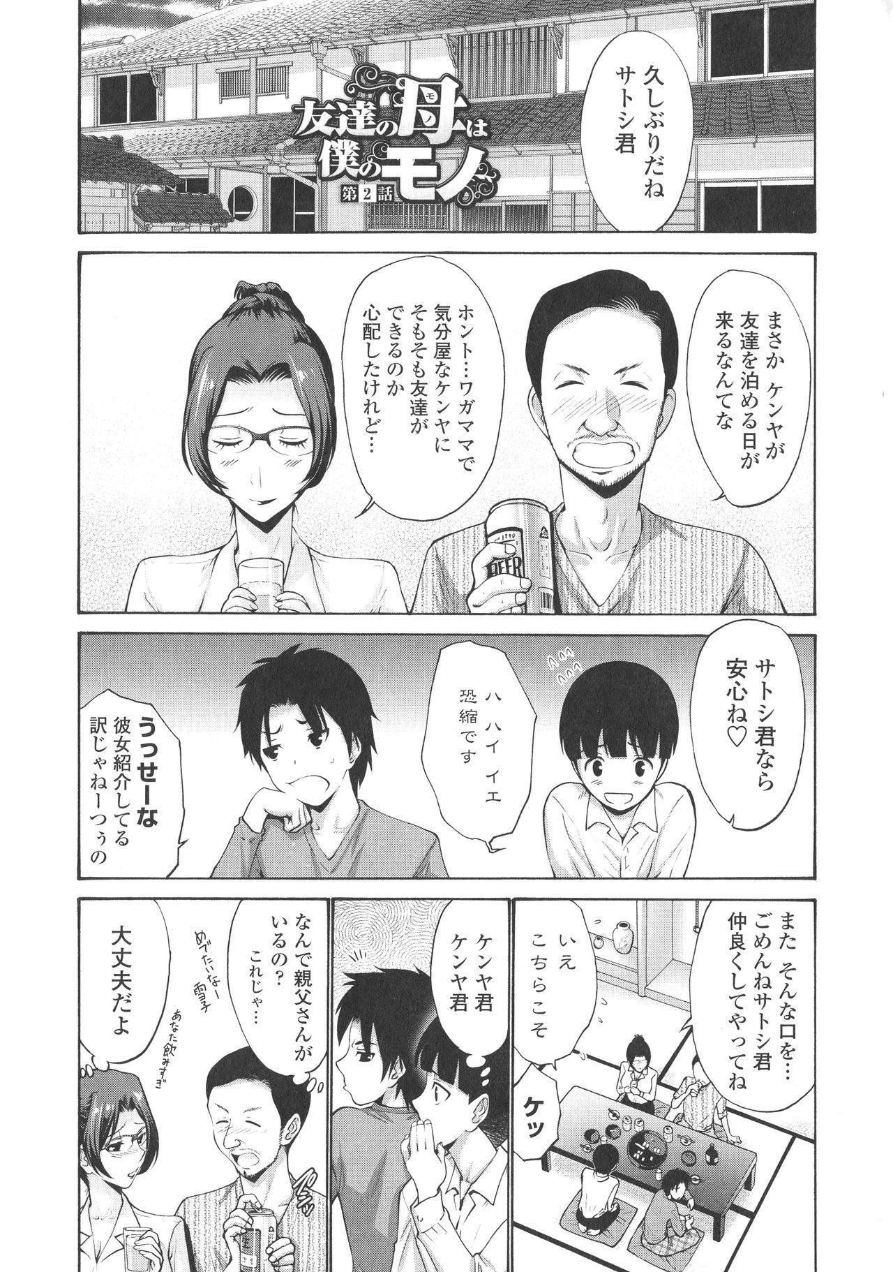 Tomodachi no Haha wa Boku no Mono - His Mother is My Love Hole 28