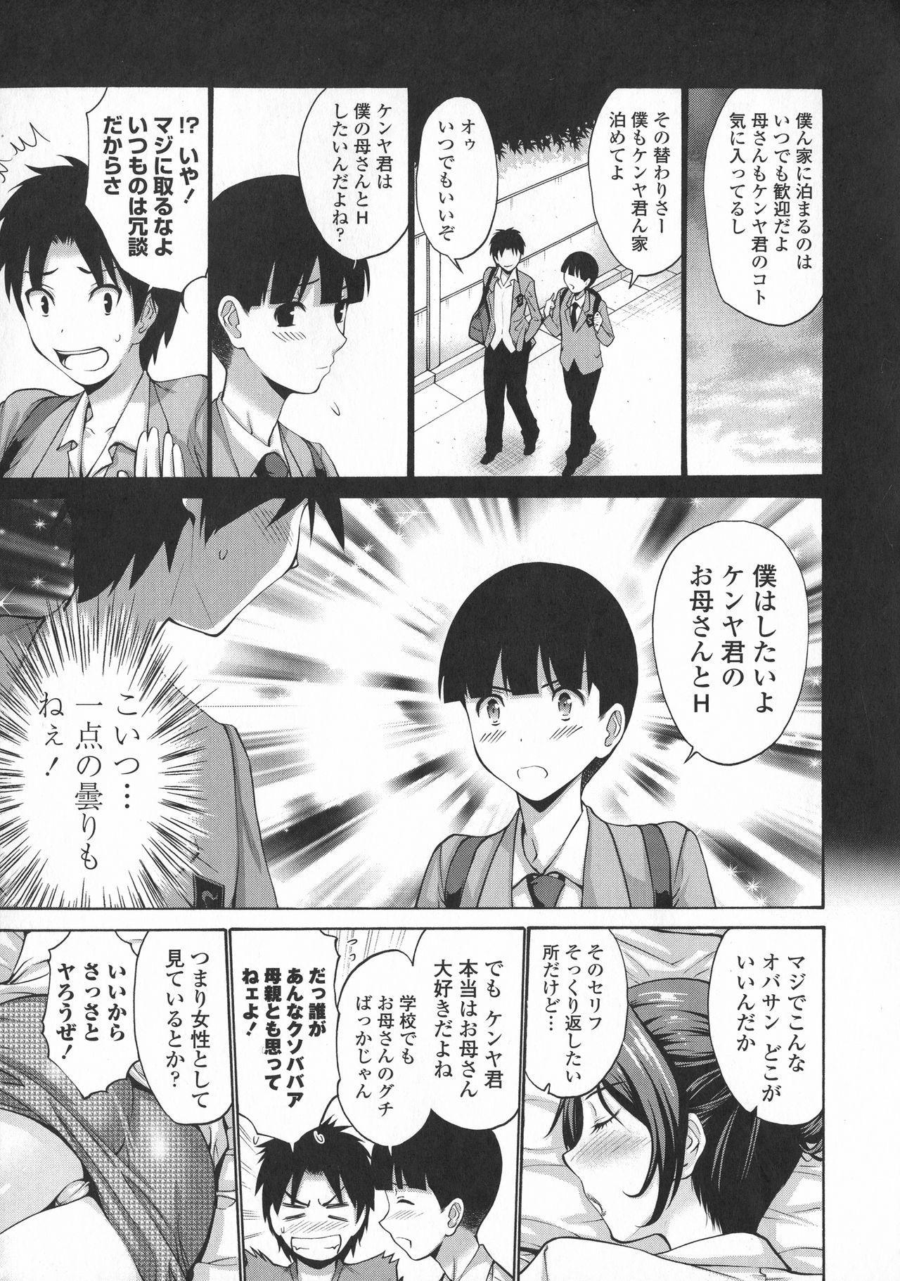 Tomodachi no Haha wa Boku no Mono - His Mother is My Love Hole 30