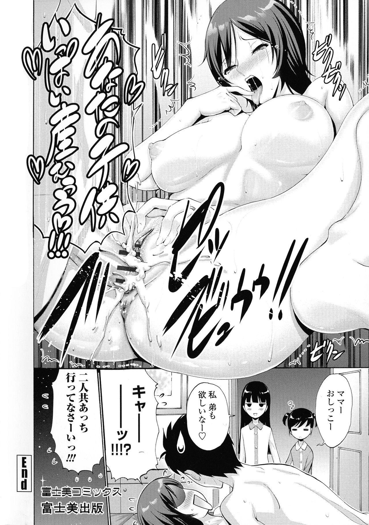 Tomodachi no Haha wa Boku no Mono - His Mother is My Love Hole 4