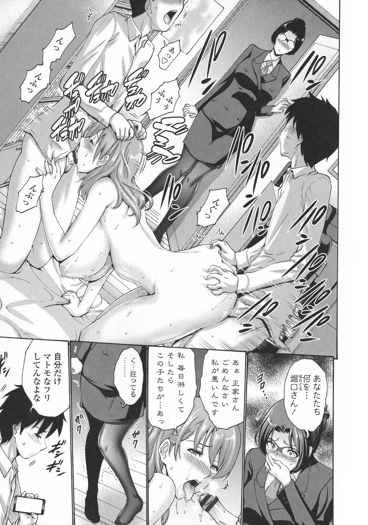 Tomodachi no Haha wa Boku no Mono - His Mother is My Love Hole 54