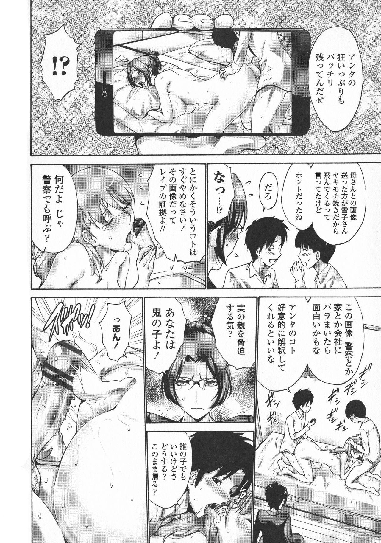 Tomodachi no Haha wa Boku no Mono - His Mother is My Love Hole 55