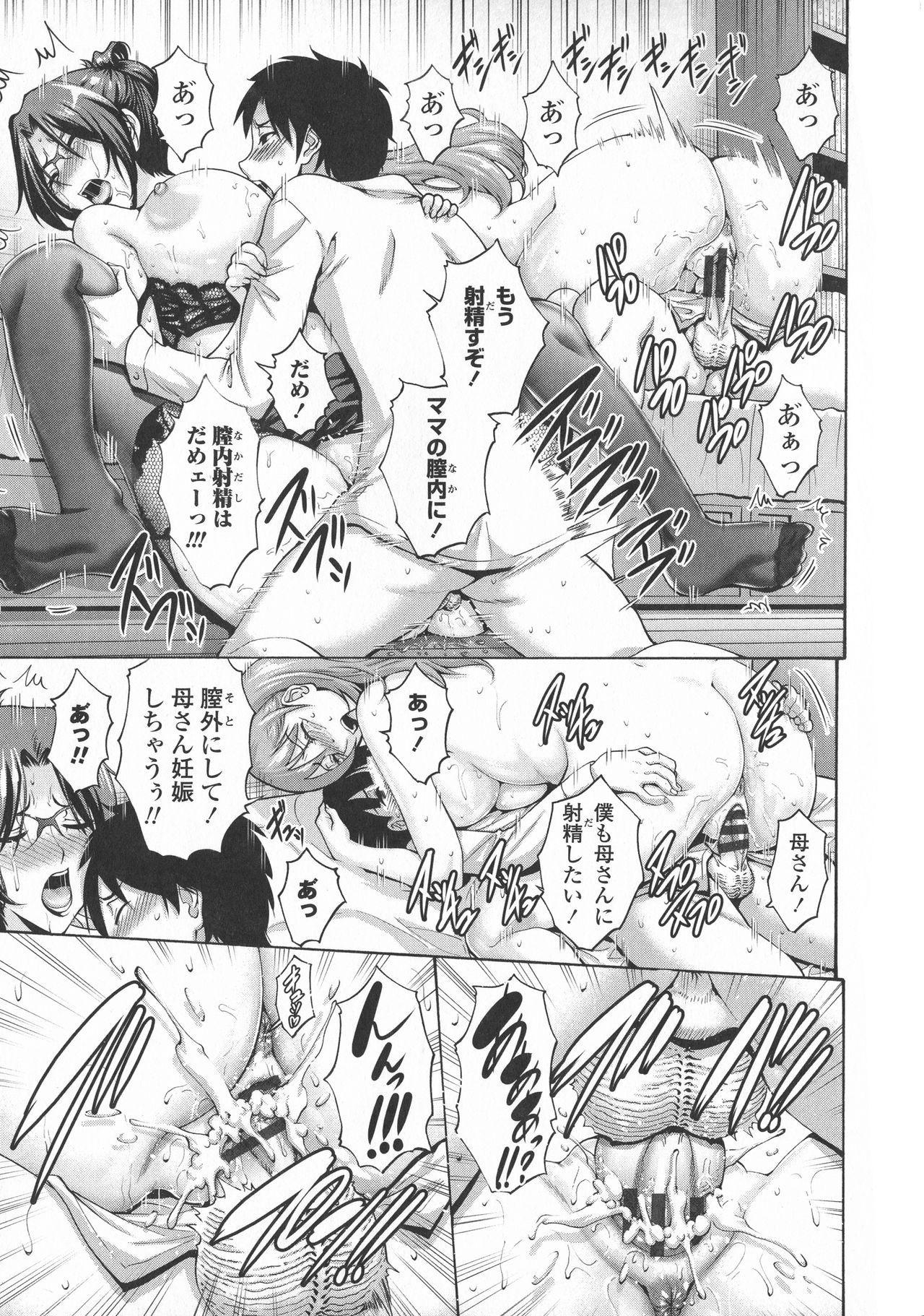 Tomodachi no Haha wa Boku no Mono - His Mother is My Love Hole 68