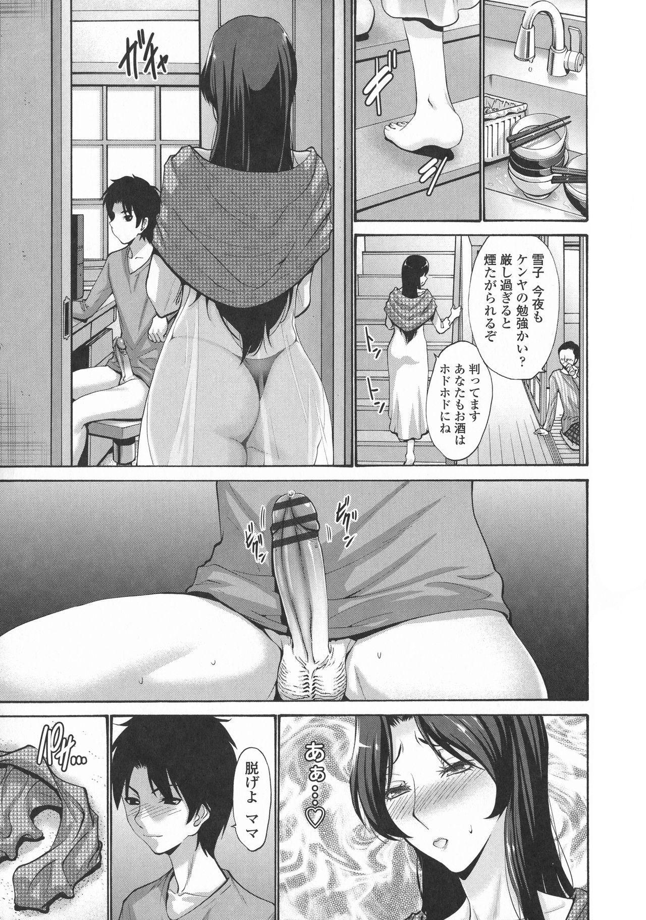 Tomodachi no Haha wa Boku no Mono - His Mother is My Love Hole 78