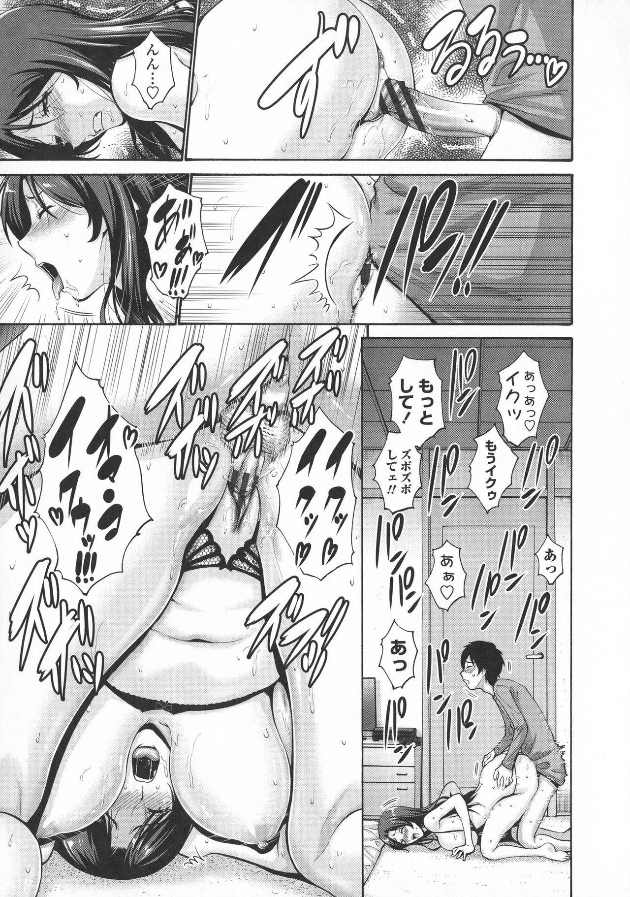 Tomodachi no Haha wa Boku no Mono - His Mother is My Love Hole 82